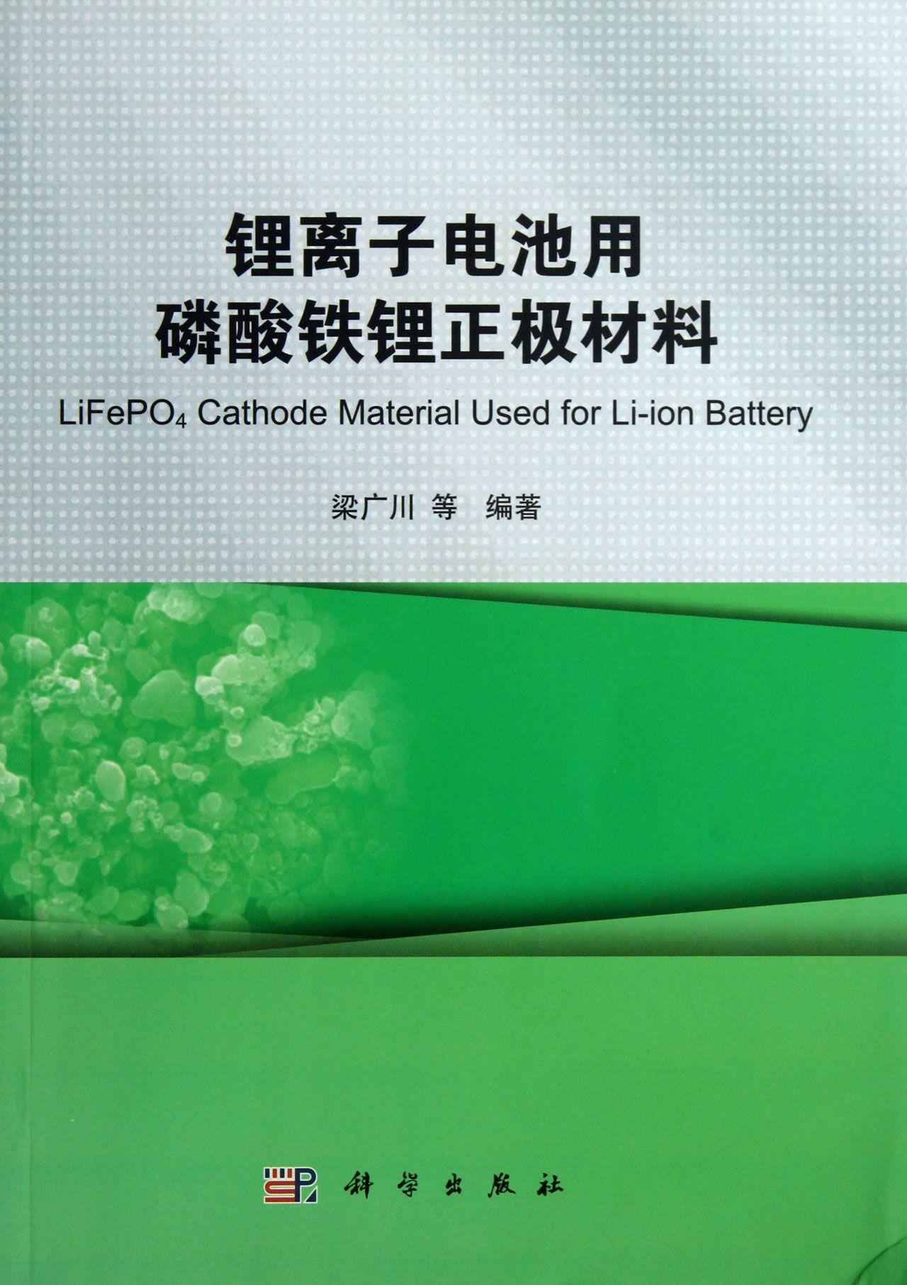 锂离子电池用磷酸铁锂正极材料