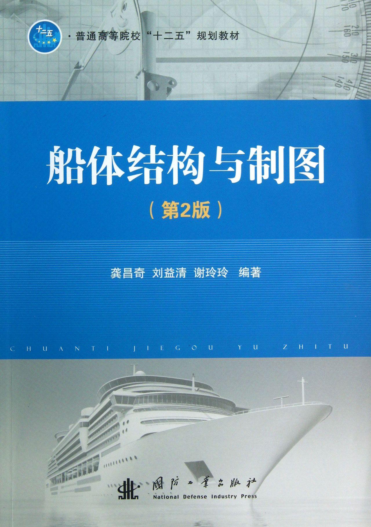 船体结构与制图(第2版普通高等院校十二五规划教材)