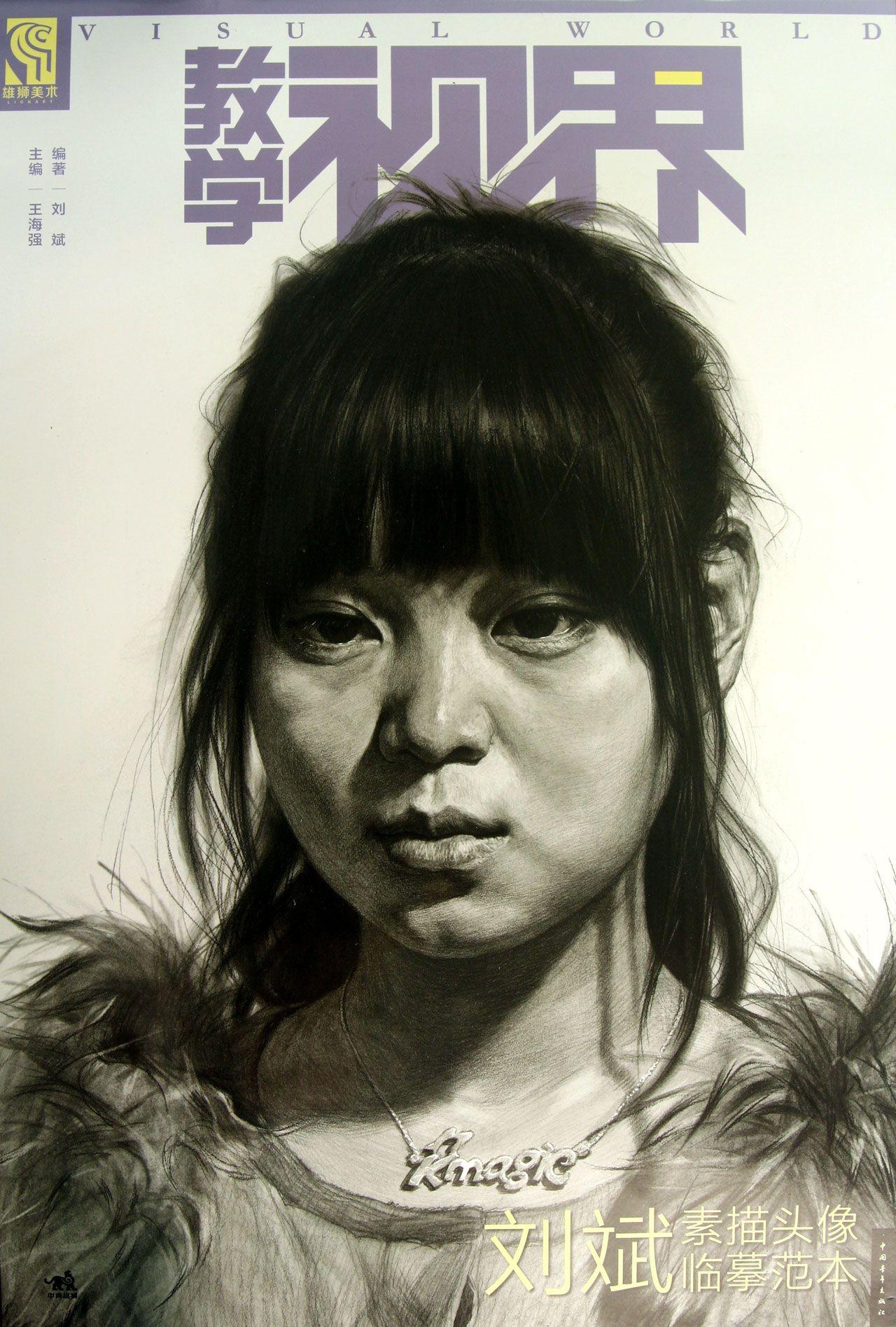 刘斌素描头像临摹范本