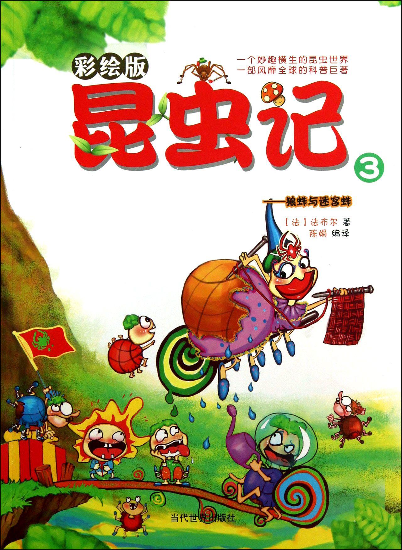 昆虫记(3狼蛛与迷宫蛛彩绘版)
