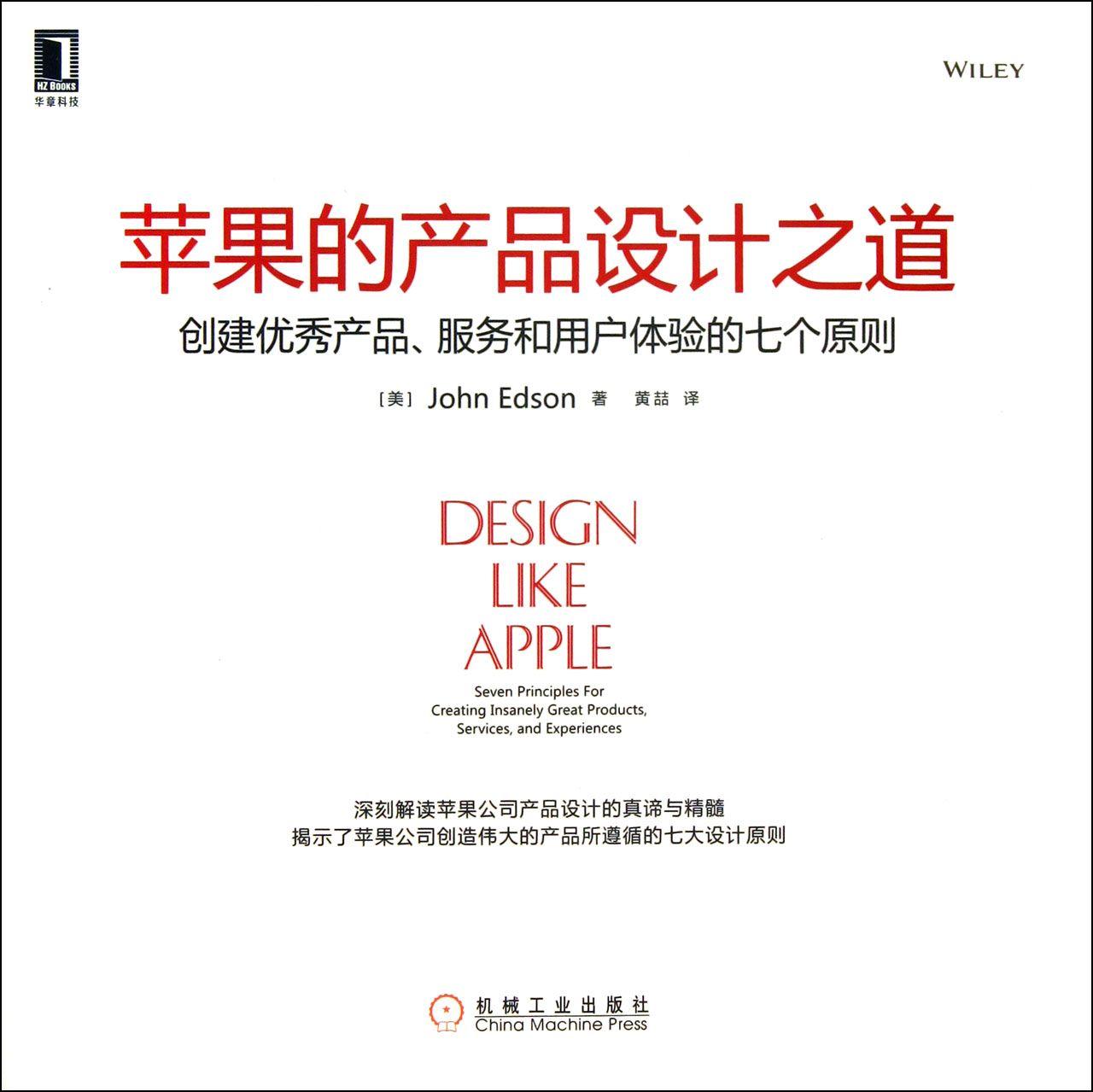 苹果的产品设计之道(创建优秀产品