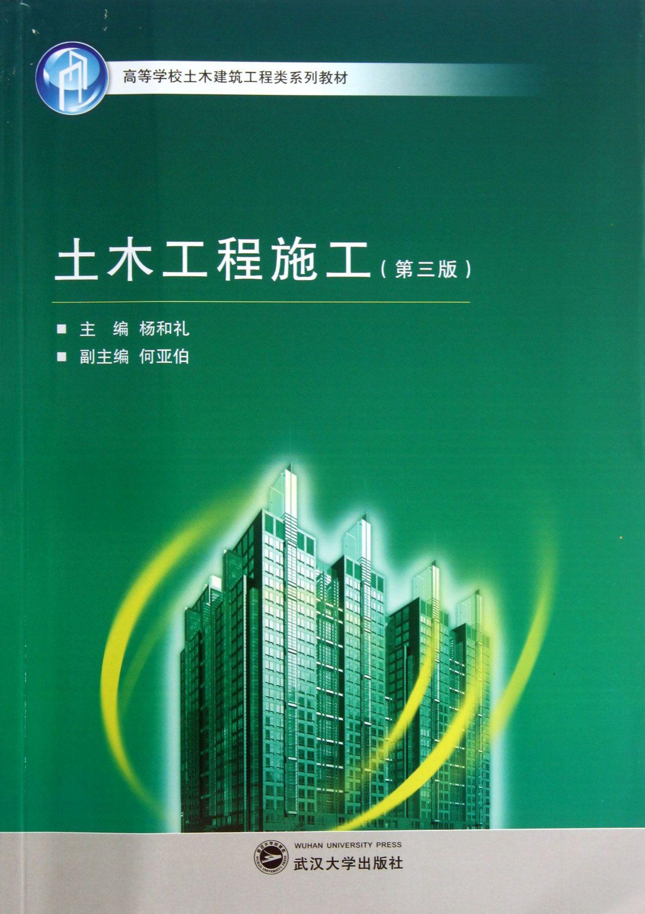 土木工程施工(第3版高等学校土木建筑工程