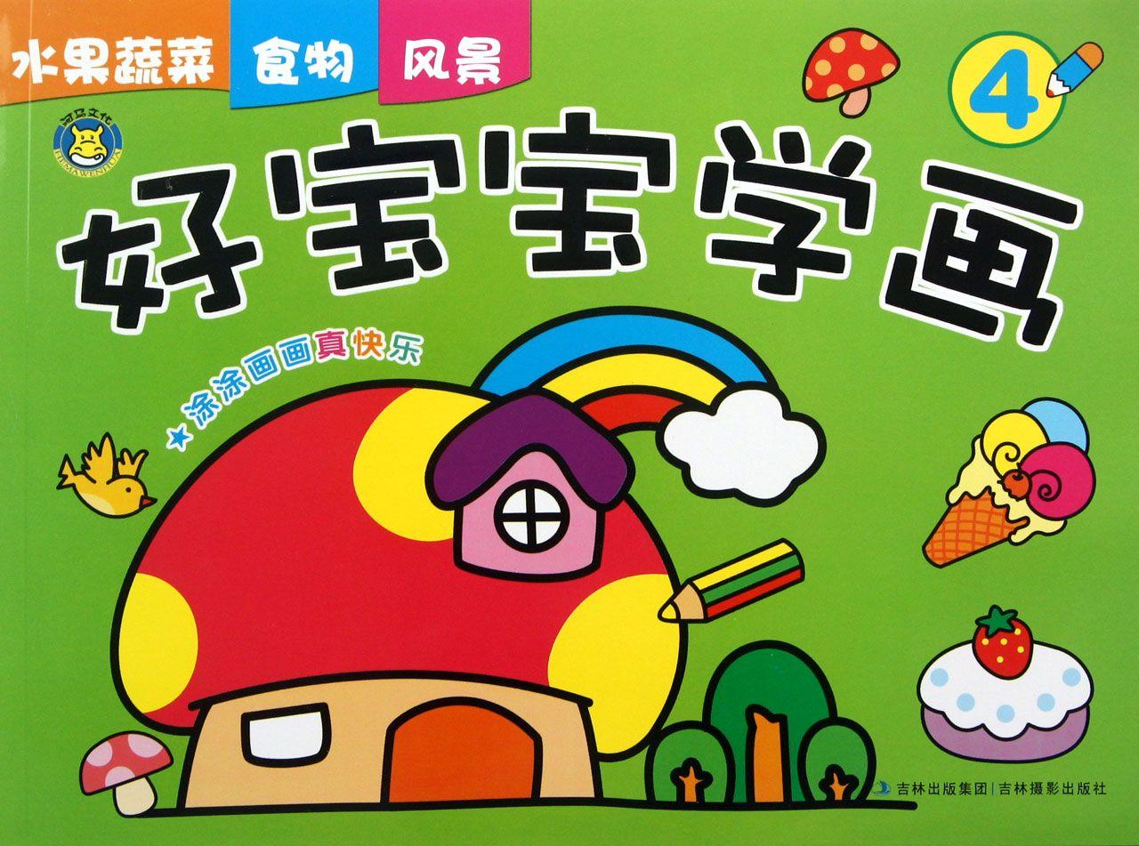 好宝宝学画(4水果蔬菜食物风景)
