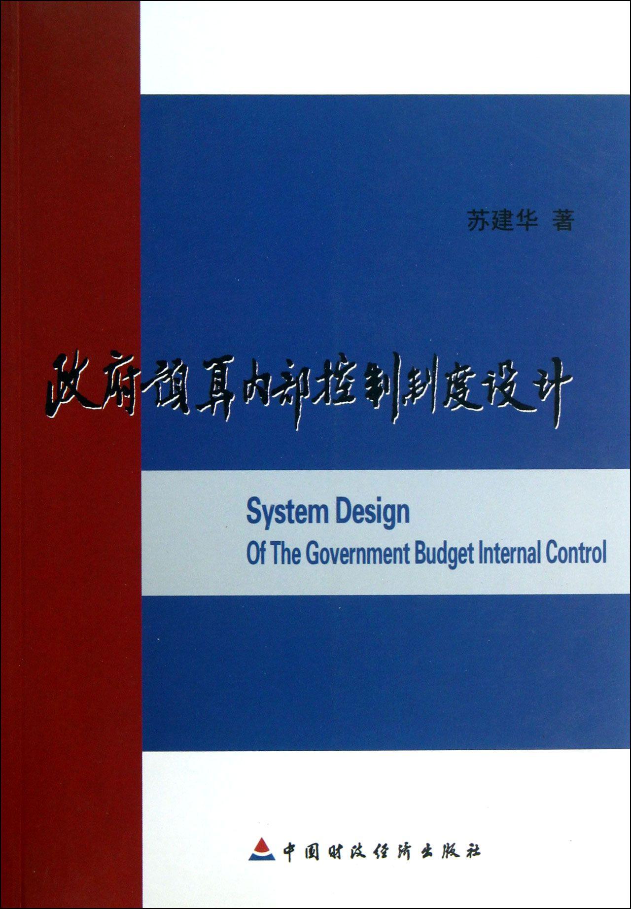政府预算内部控制制度设计