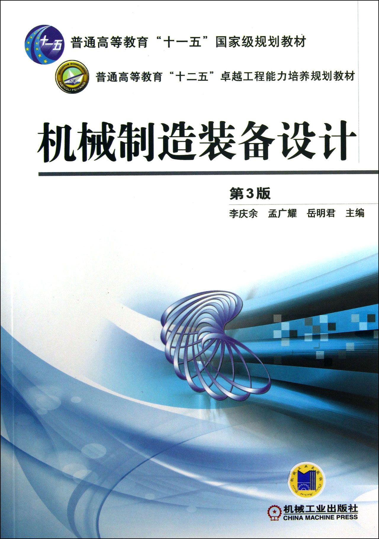 机械制造装备设计(第3版普通高等教育十二五卓