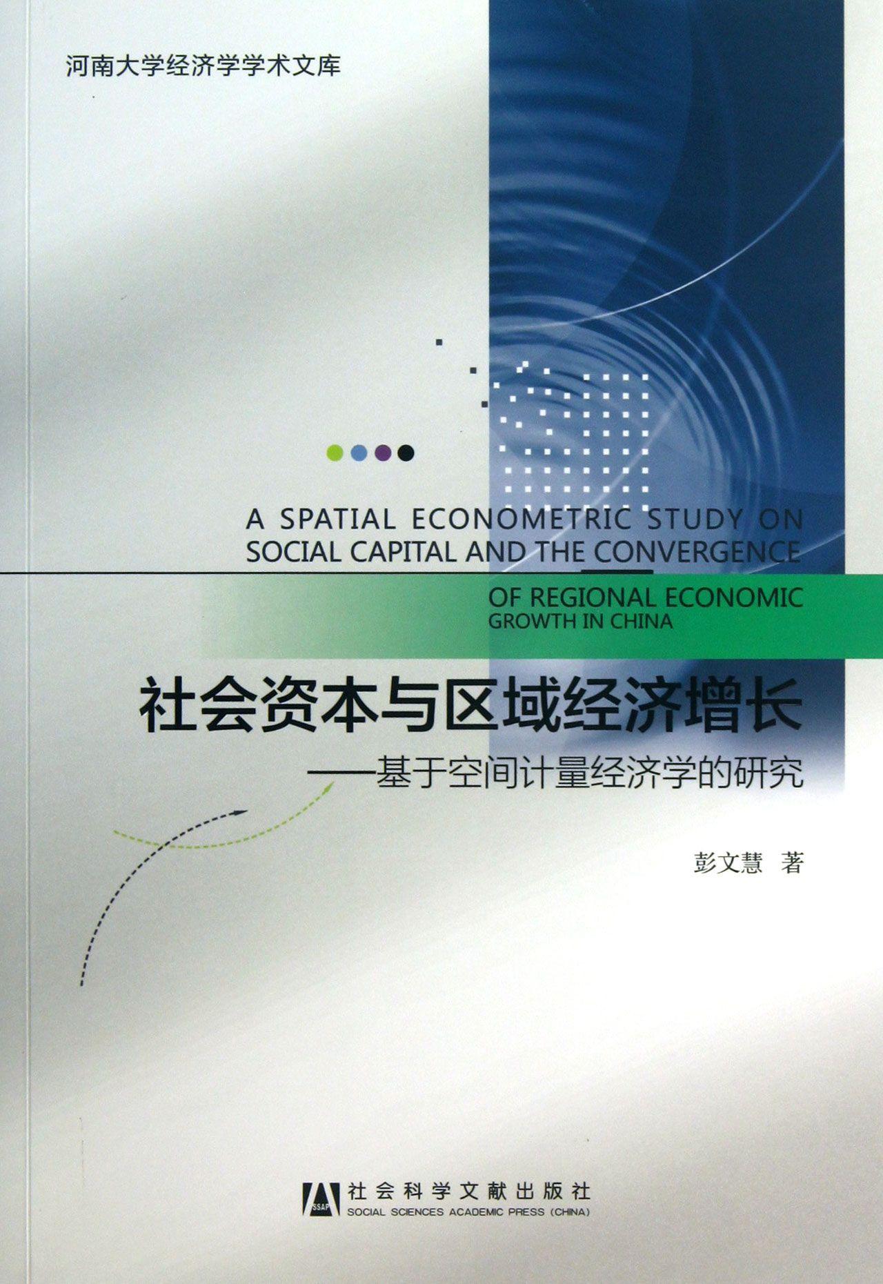 社會資本與區域經濟增