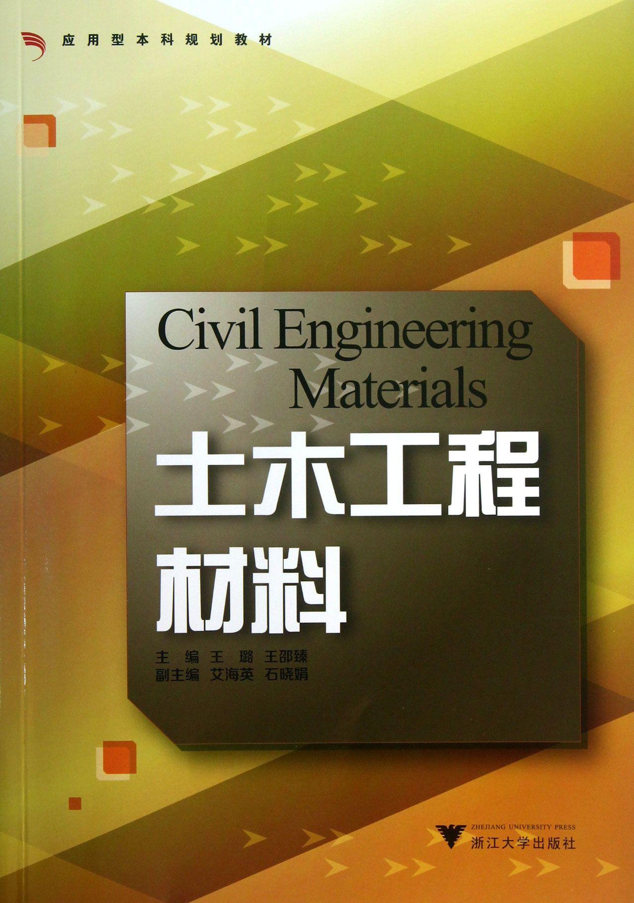土木工程材料(应用型本科规划教材)