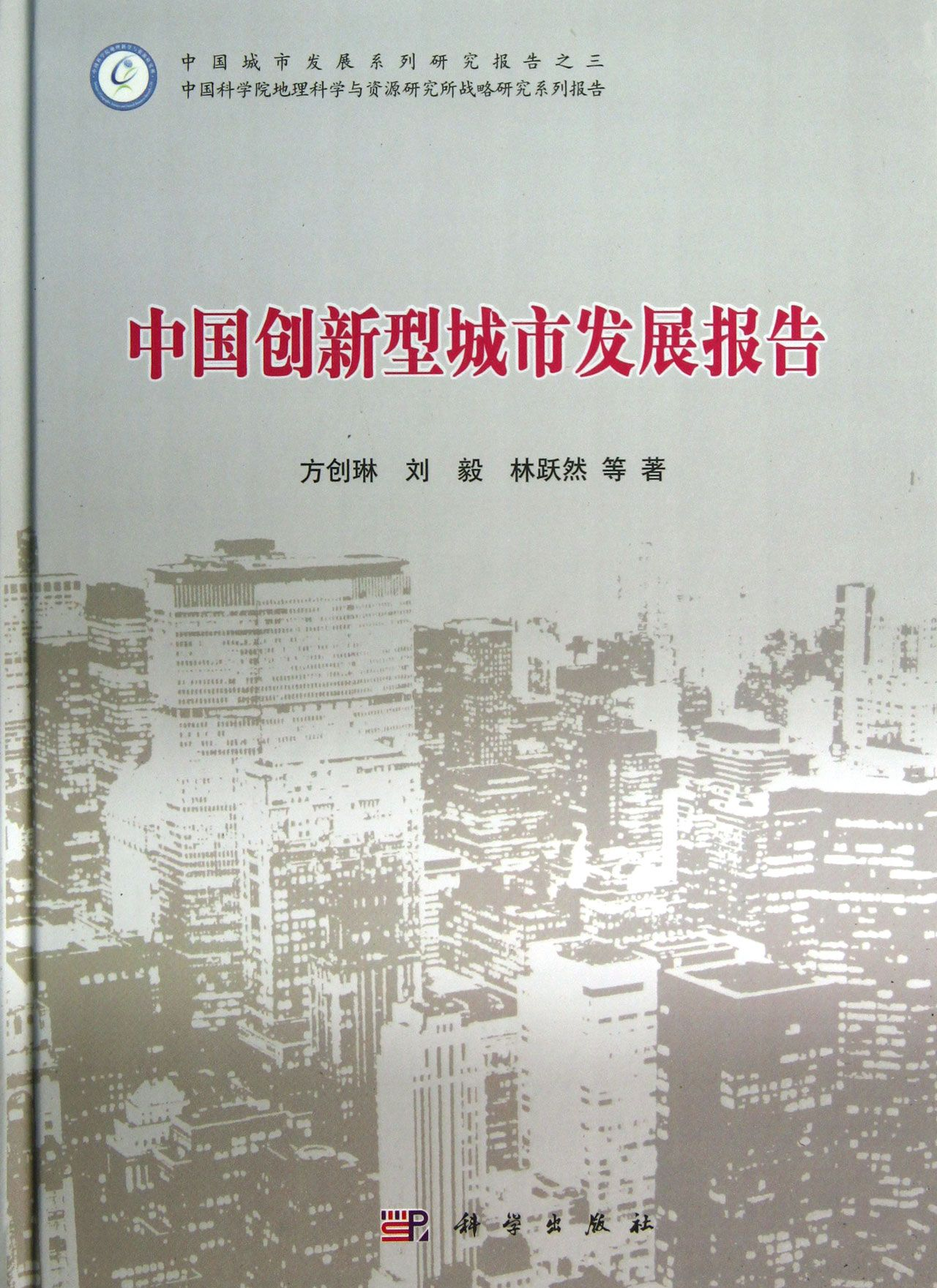 中國創新型城市發展報