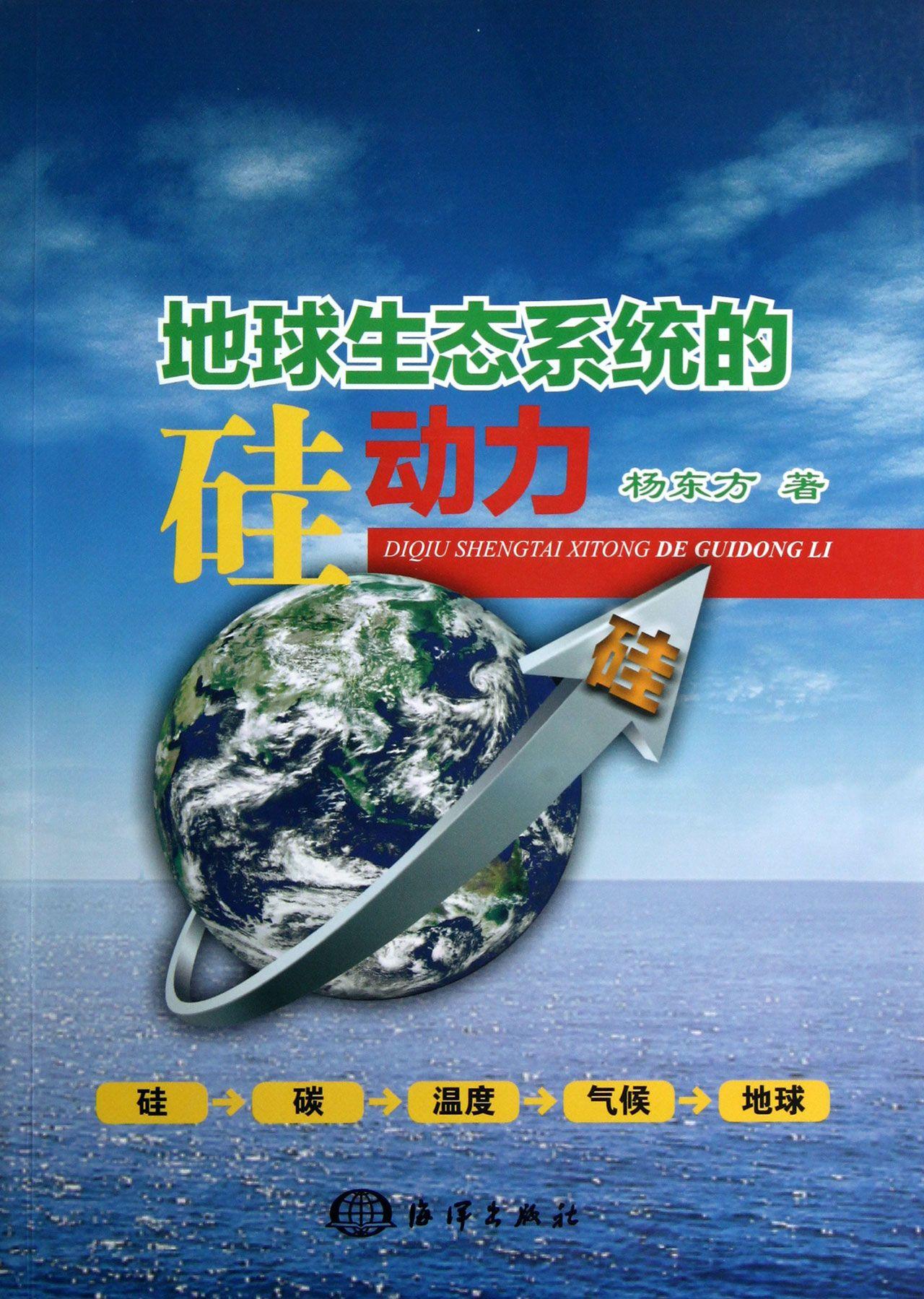 地球生态系统的硅动力