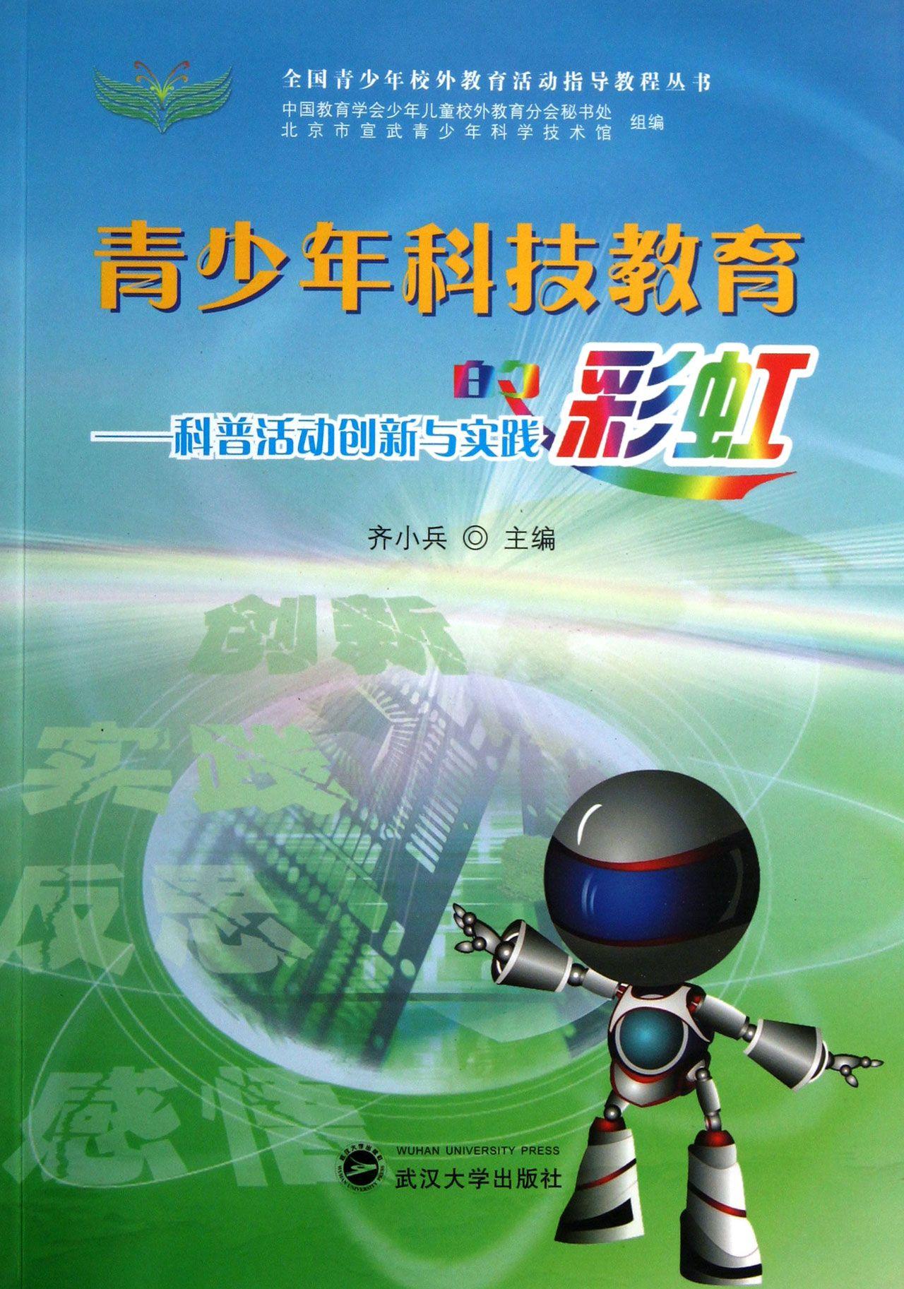 青少年科技教育--科普活动创新与实践彩虹