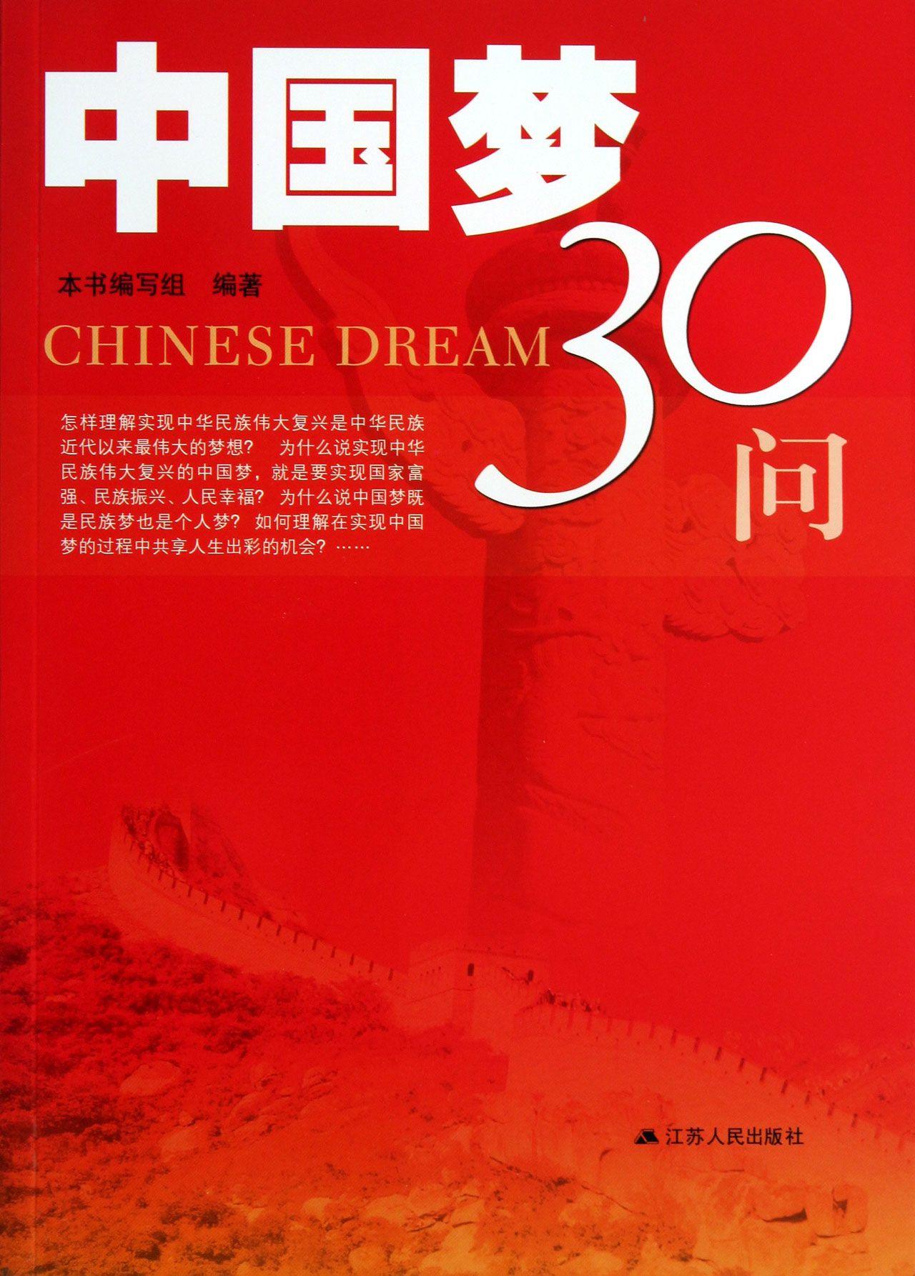 中国梦30问-博库网