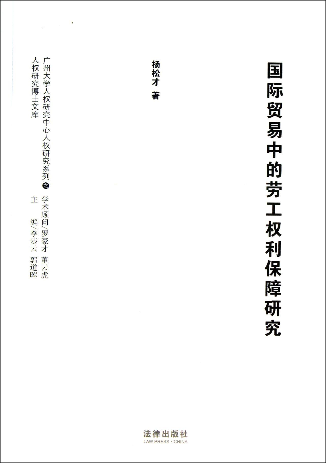 國際貿易中的勞工權利