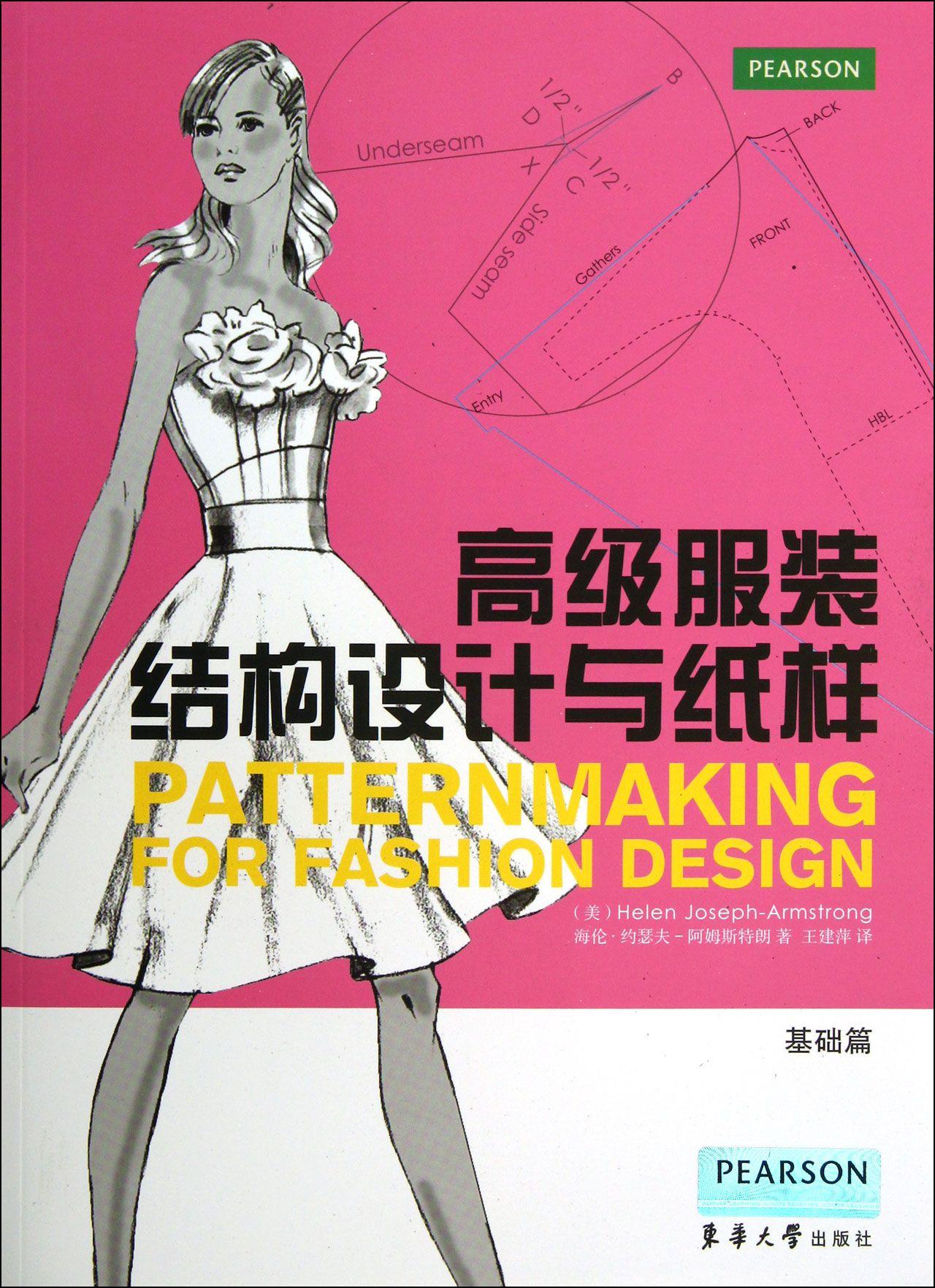 高级服装结构设计与纸样(基础篇)