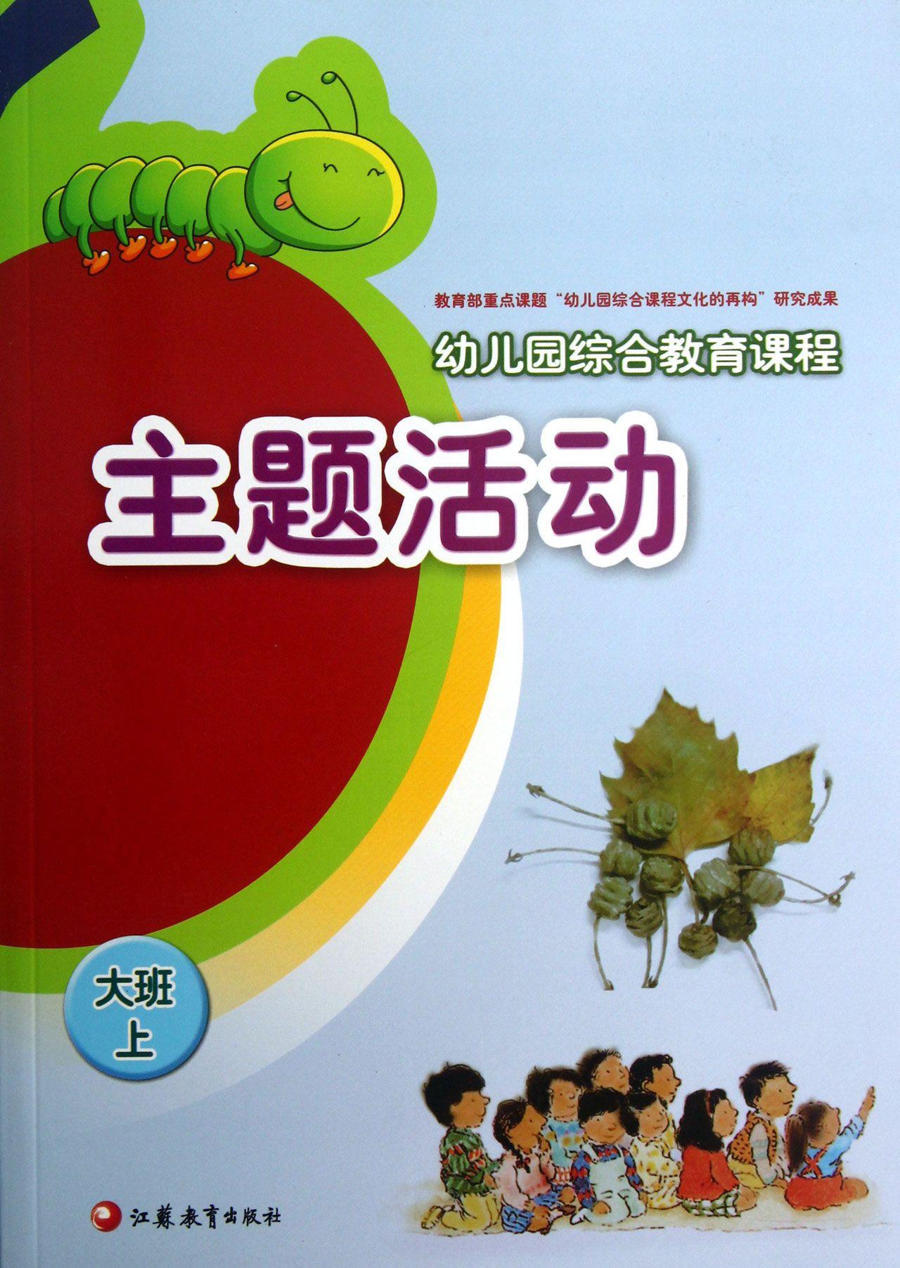 主题活动(大班上幼儿园综合教育课程)