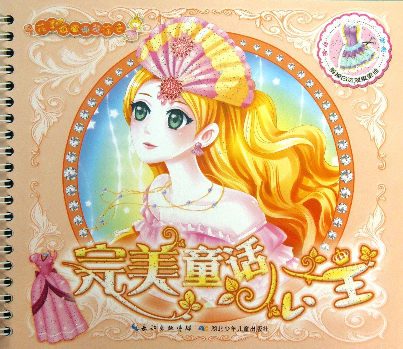 完美童话公主图片