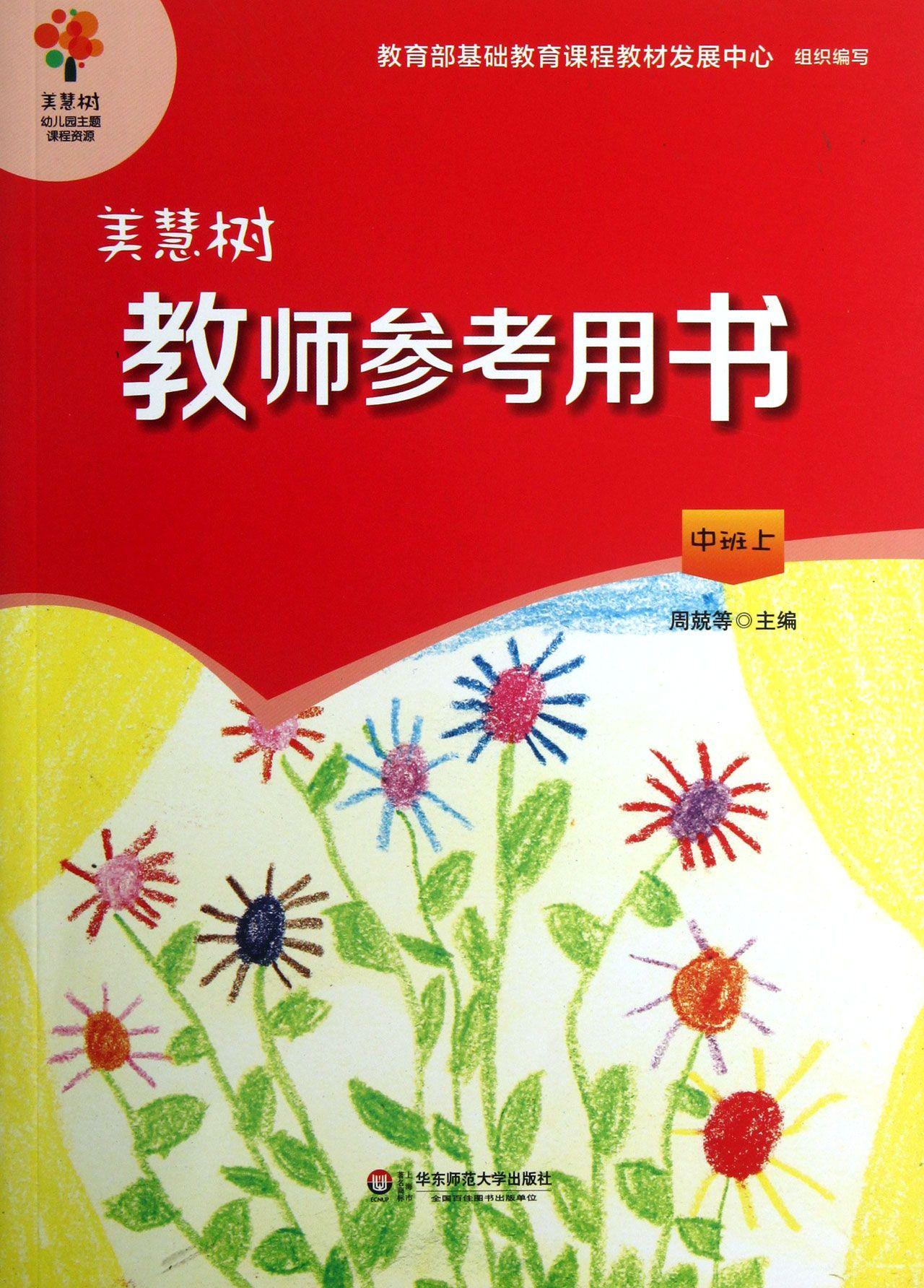 美慧树教师参考用书(中班上学期)