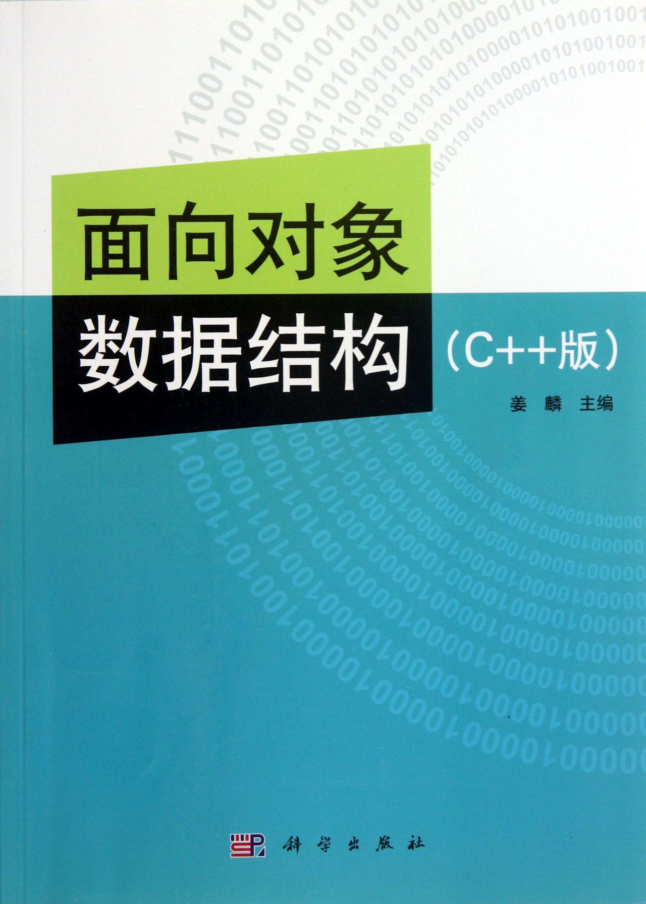 面向对象数据结构(c  版)