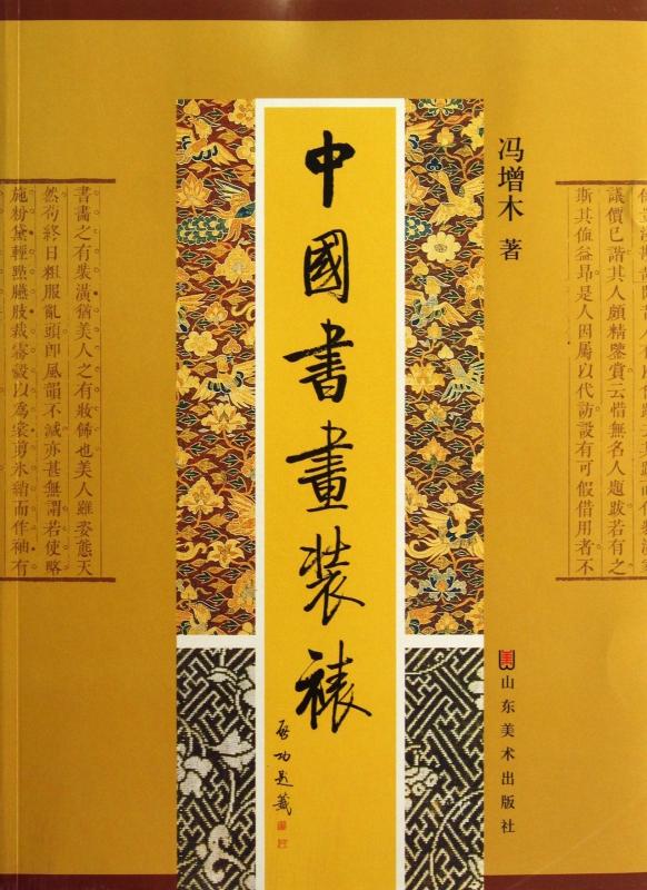 中国书画装裱图片