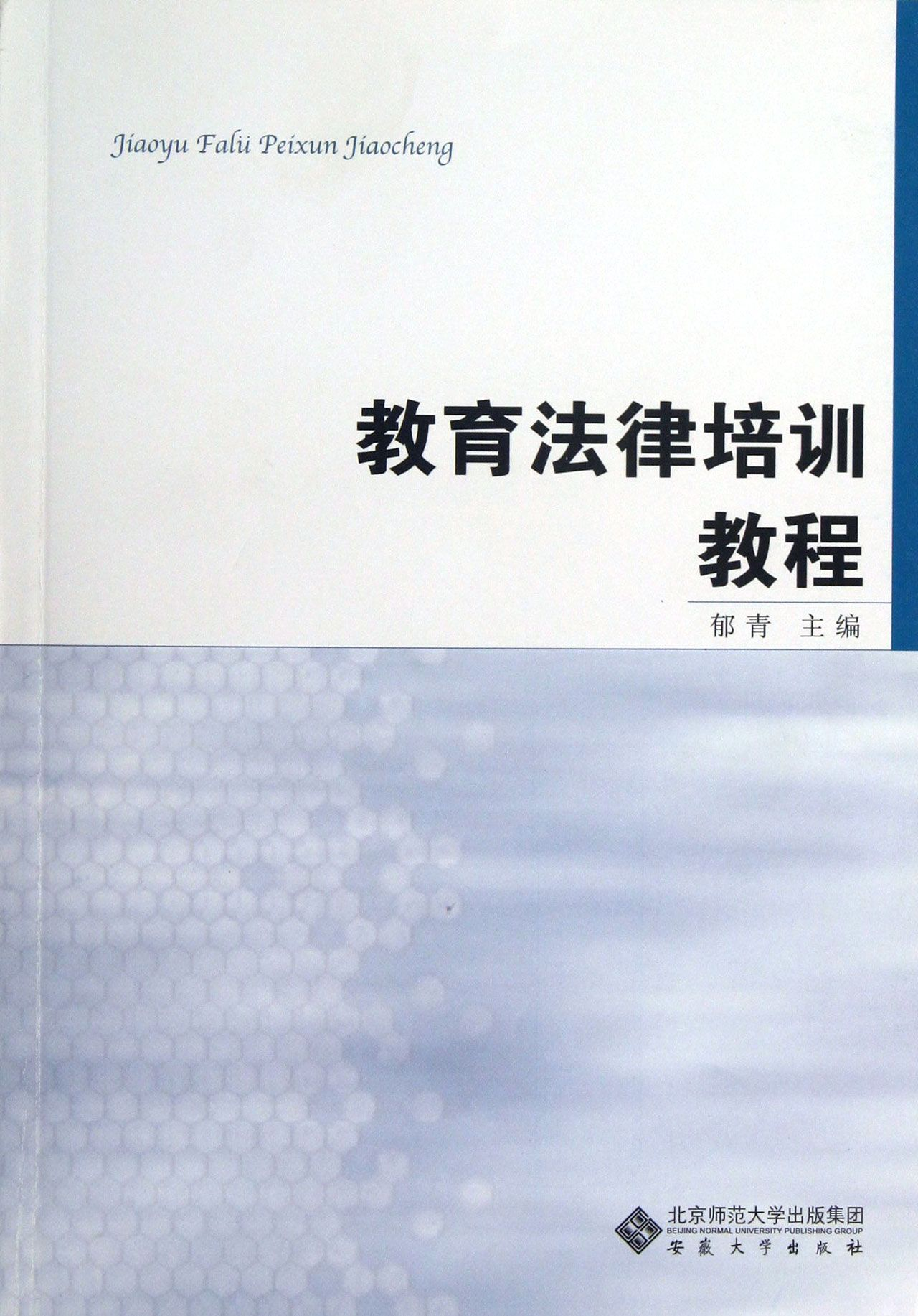 教育法律培訓教程