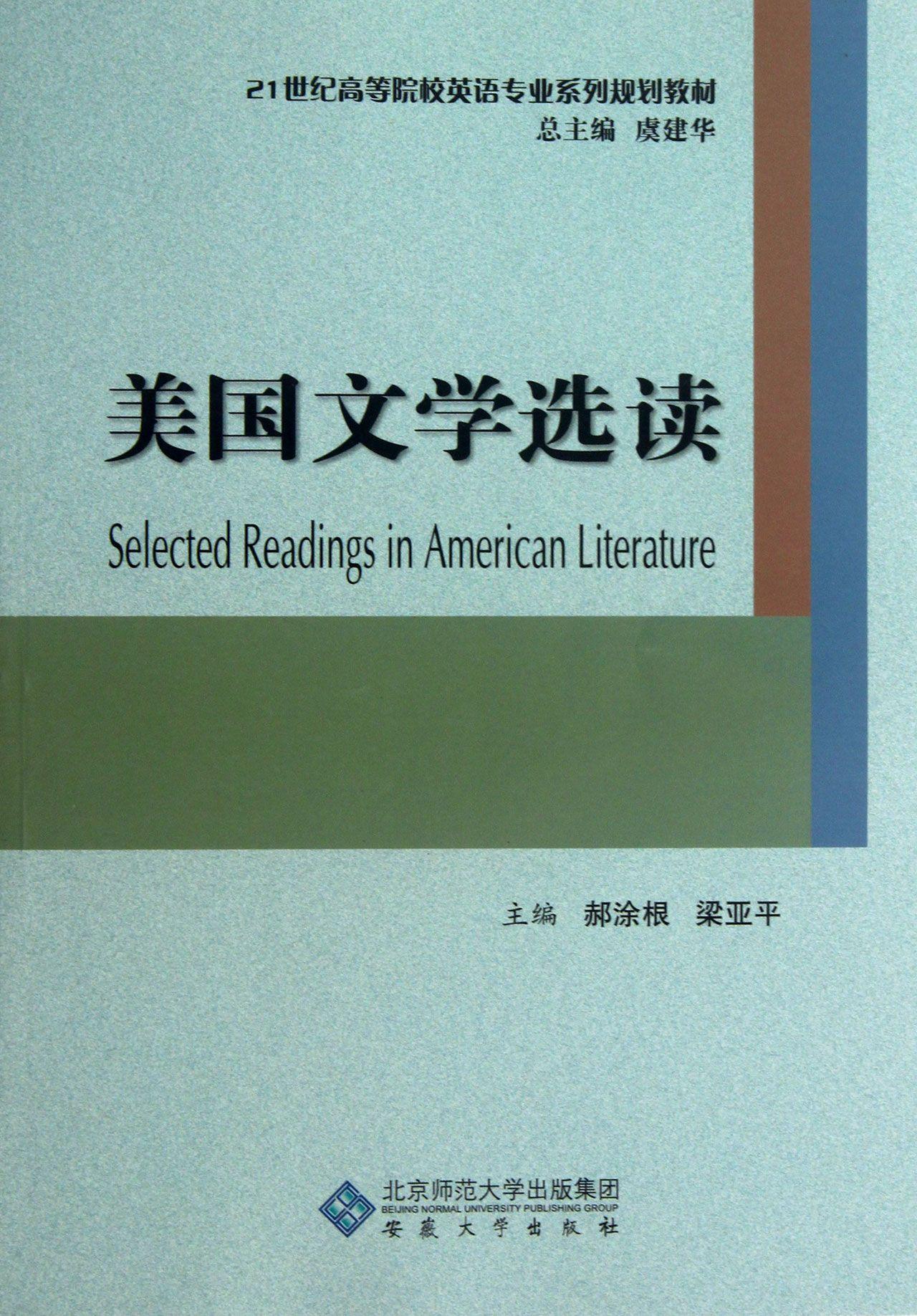 美國文學選讀(21世