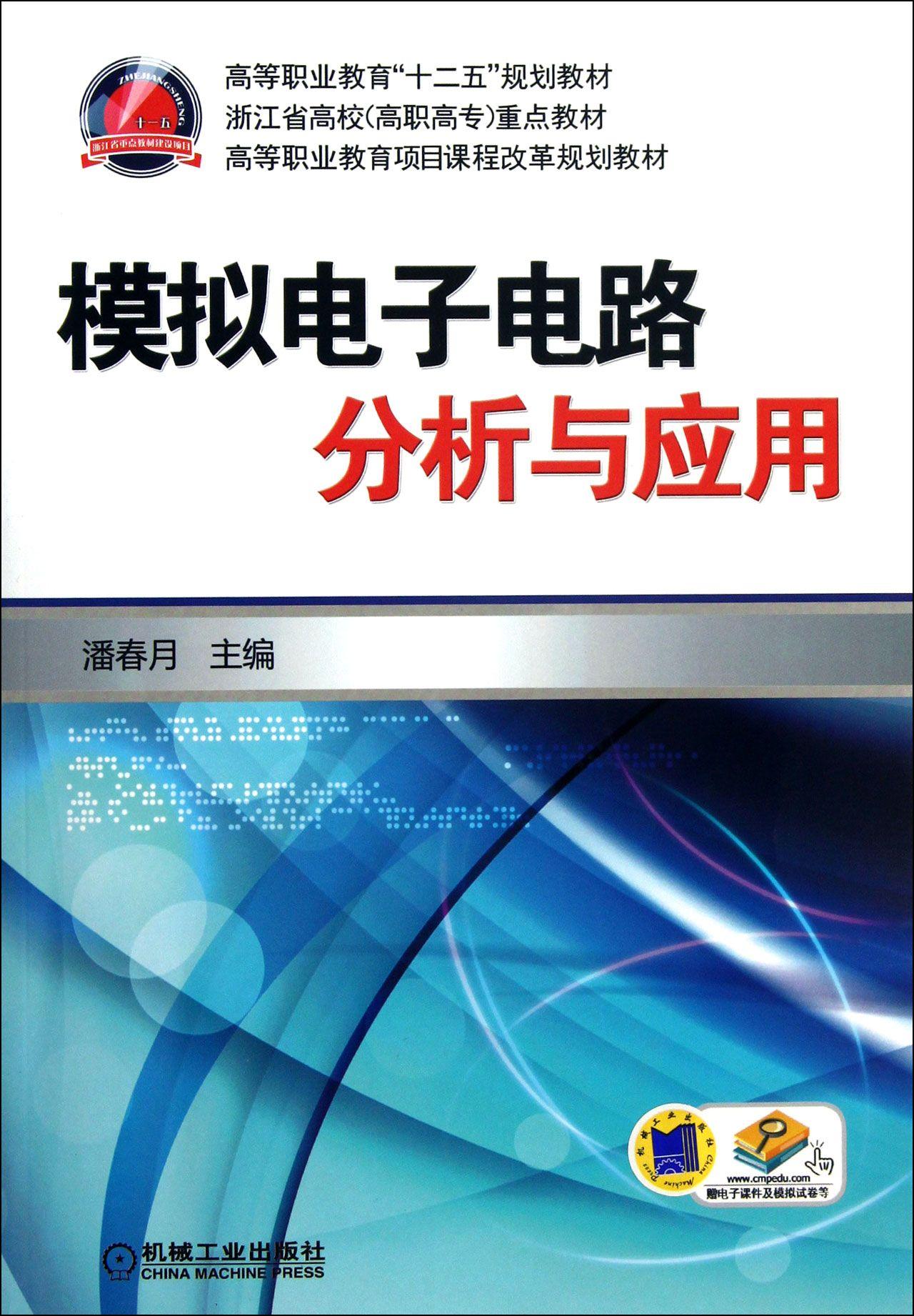 电子电路分析与应用