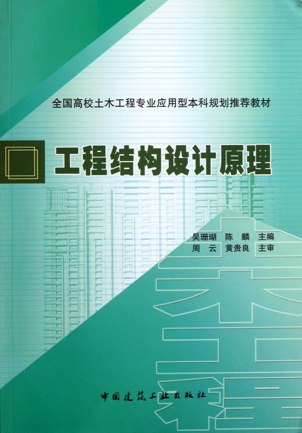 工程结构设计原理(全国高校土木工程专业应用型本科规划推荐教材)