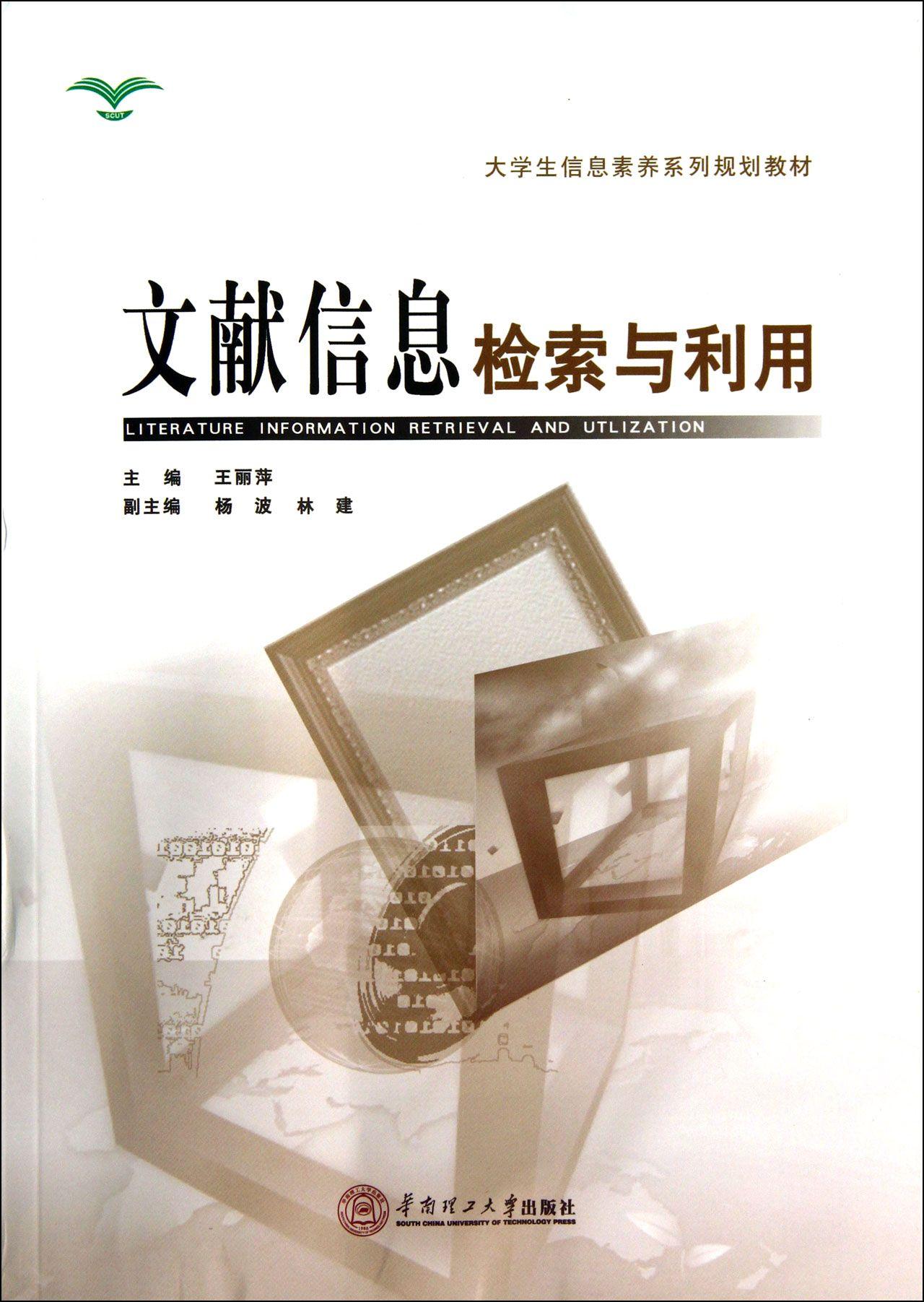 文献信息检索与利用(大学生信息素养系列规划教材)