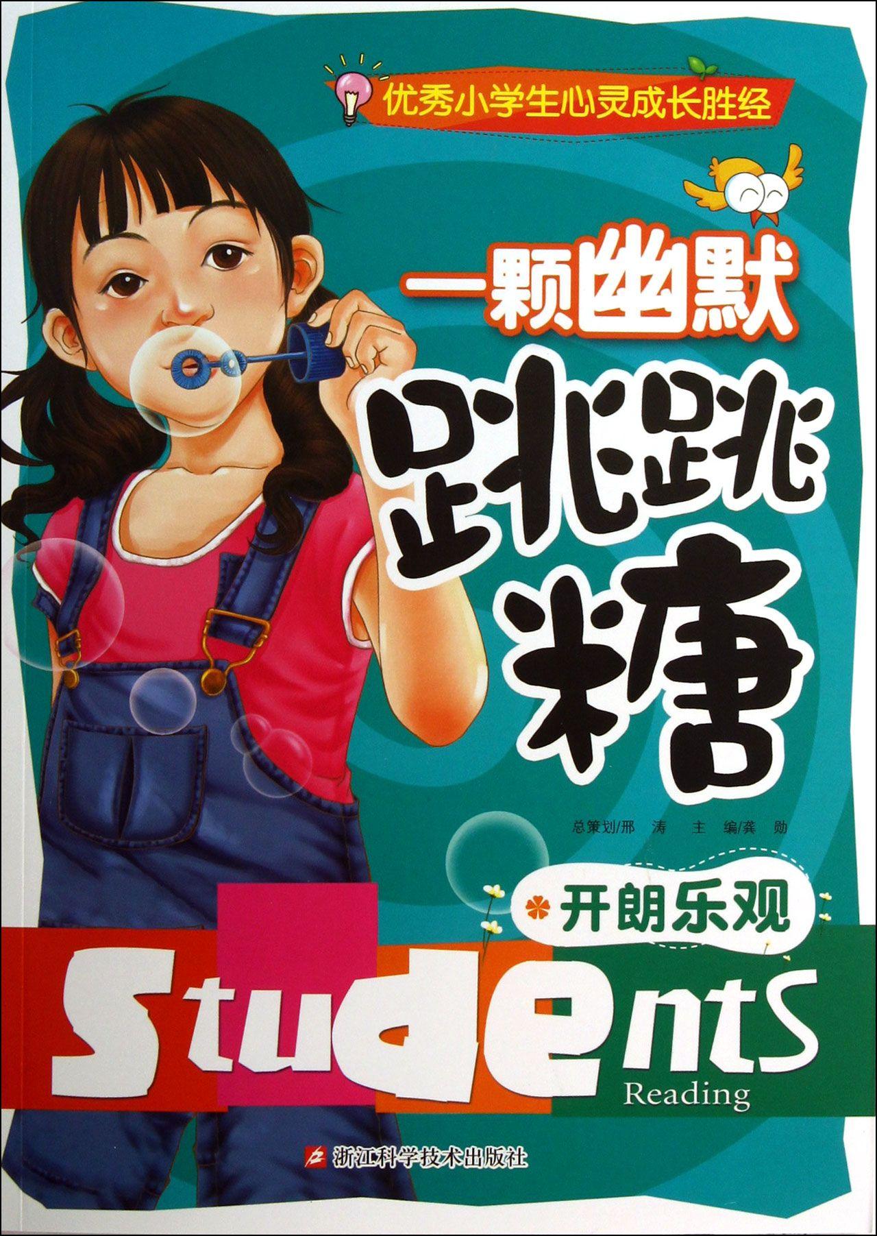 丛书名:优秀小学生