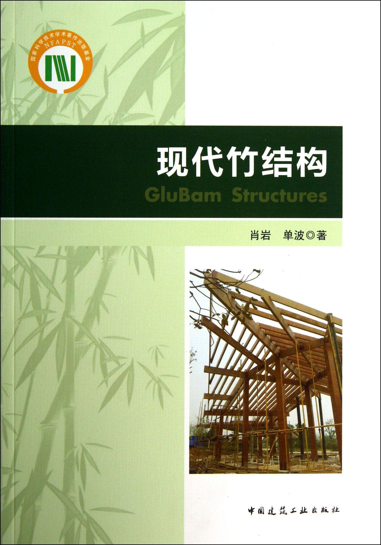 现代竹结构-博库网