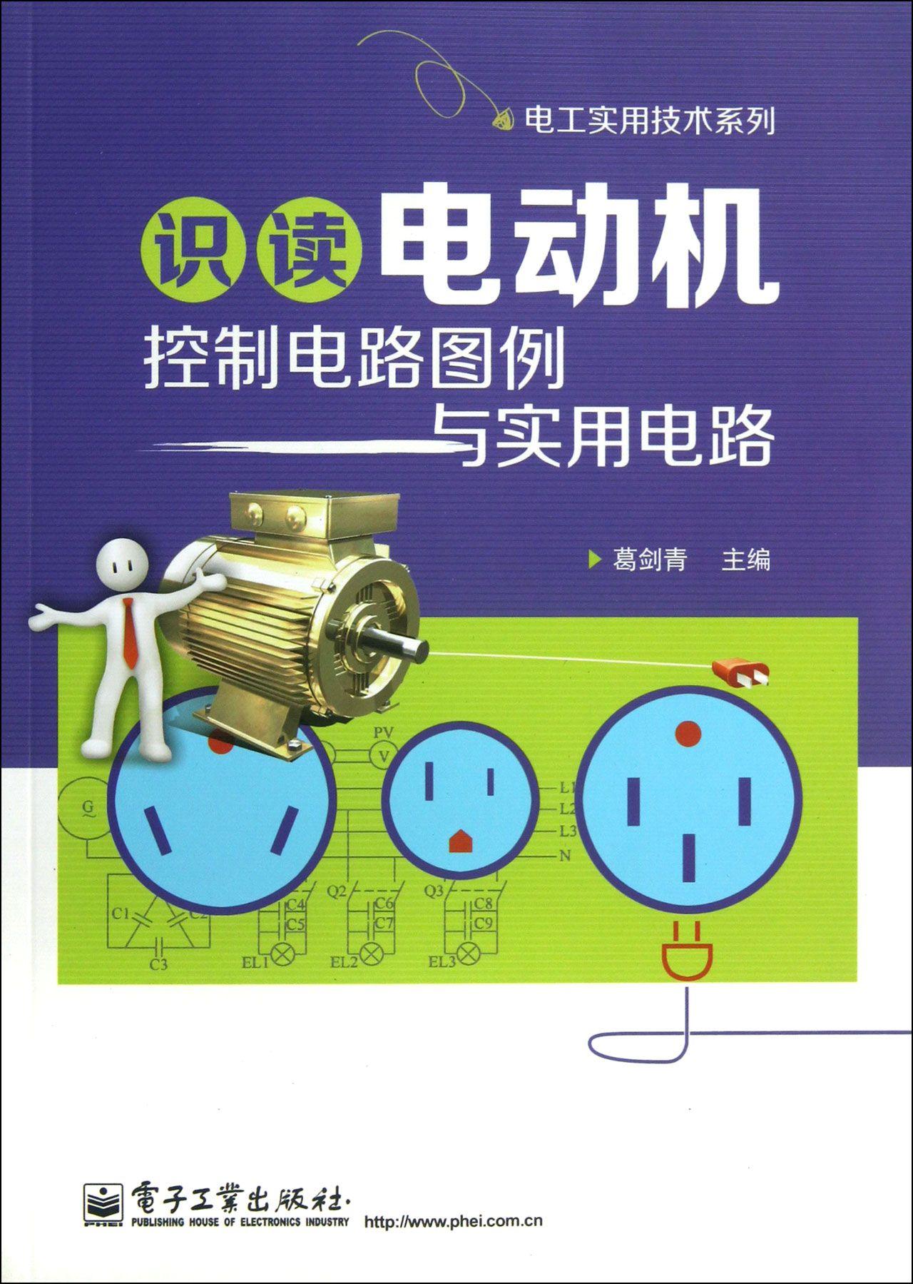 第1章 规范电气图的基本知识 1.1 电气图的分类与特点 1.1.1 电气图的分类 1.1.2 电气图的特点 1.2 规范电气图的表示方法 1.2.1 线路表示法 1.2.2 电气元件表示法 1.2.3 电气元件触点位置、工作状态和技术数据的表示法 1.2.4 元件接线端子表示法 1.2.5 连接线表示法 1.2.6 连接线的连续表示法和中断表示法 第2章 电动机基本电路 2.1 识读电动机基本电路图例的方法 2.1.1 电动机基本控制电路的组成 2.1.2 查线读图法 2.1.3 识读电动机单向间歇运行
