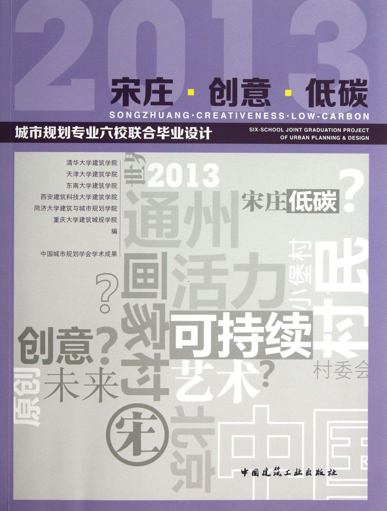 宋庄创意低碳(2013城市规划专业六校联合毕业设计)