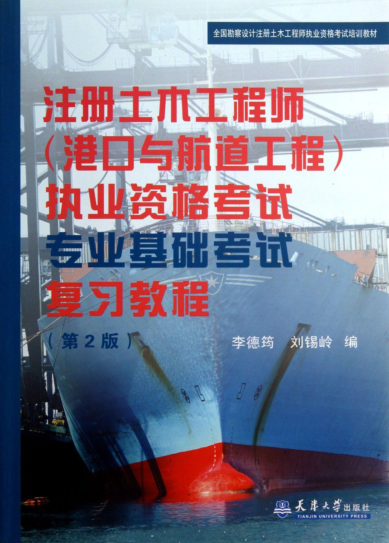 注册土木工程师 港口与航道工程>执业资格考试专业
