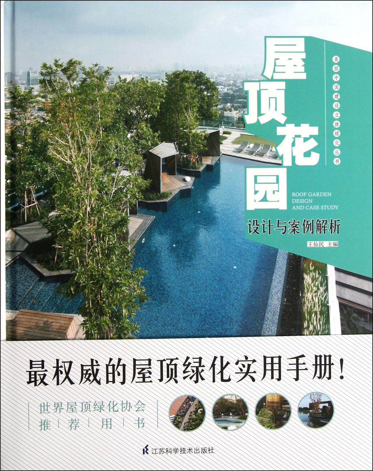 屋顶花园设计与案例解析(精)
