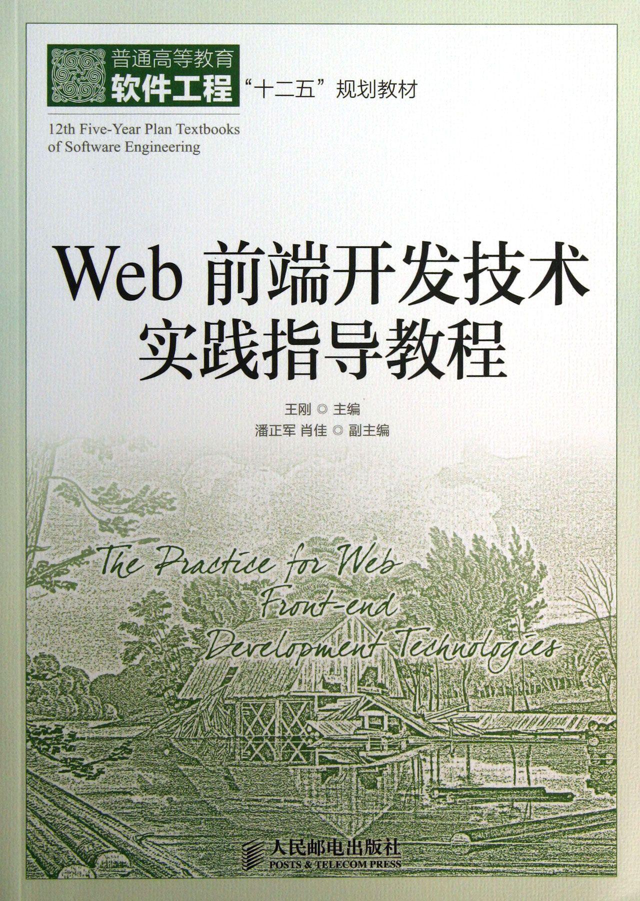 Web前端开发技术实践指导教程(普通高等教育