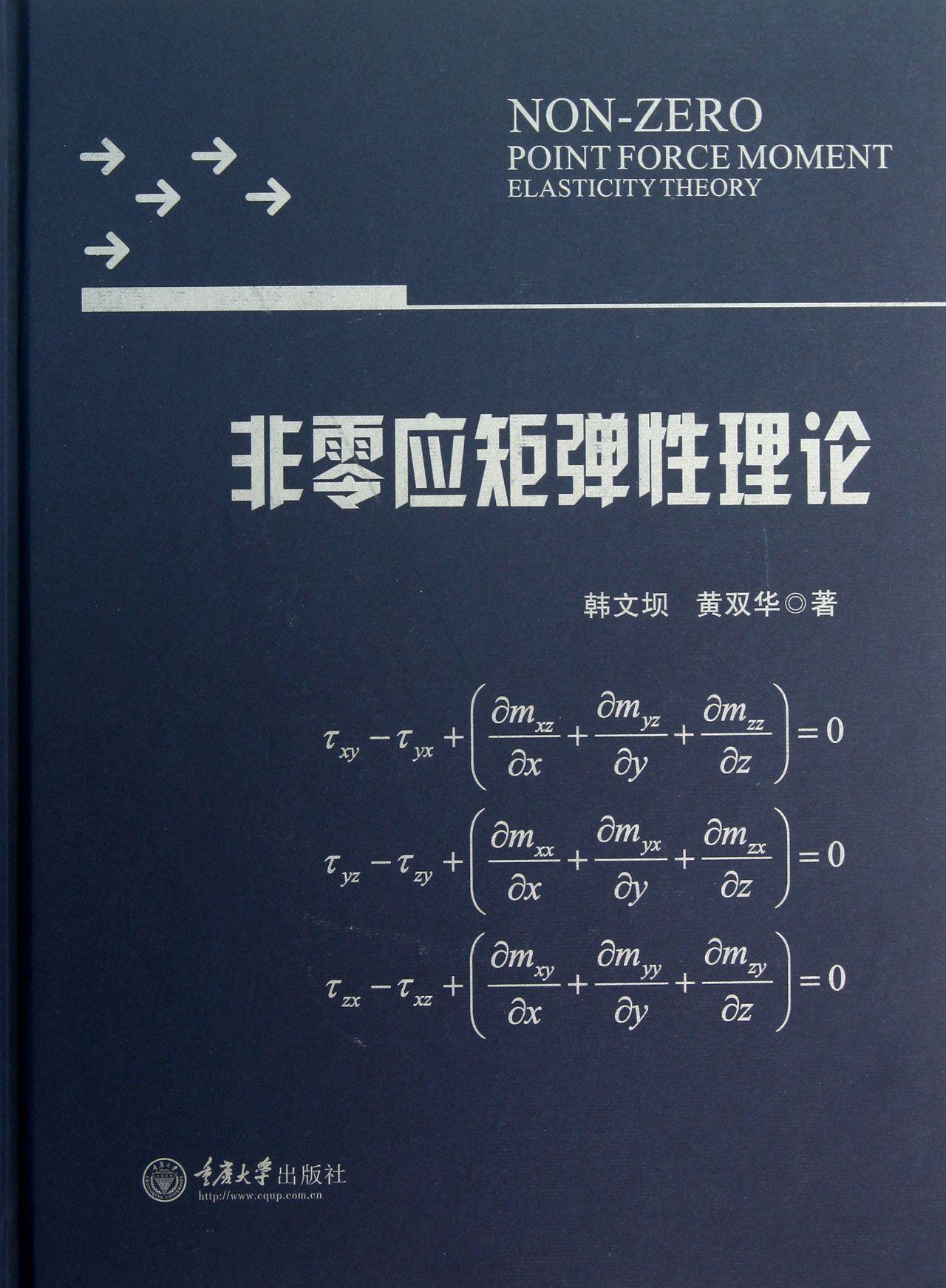 非零應矩彈性理論(精)