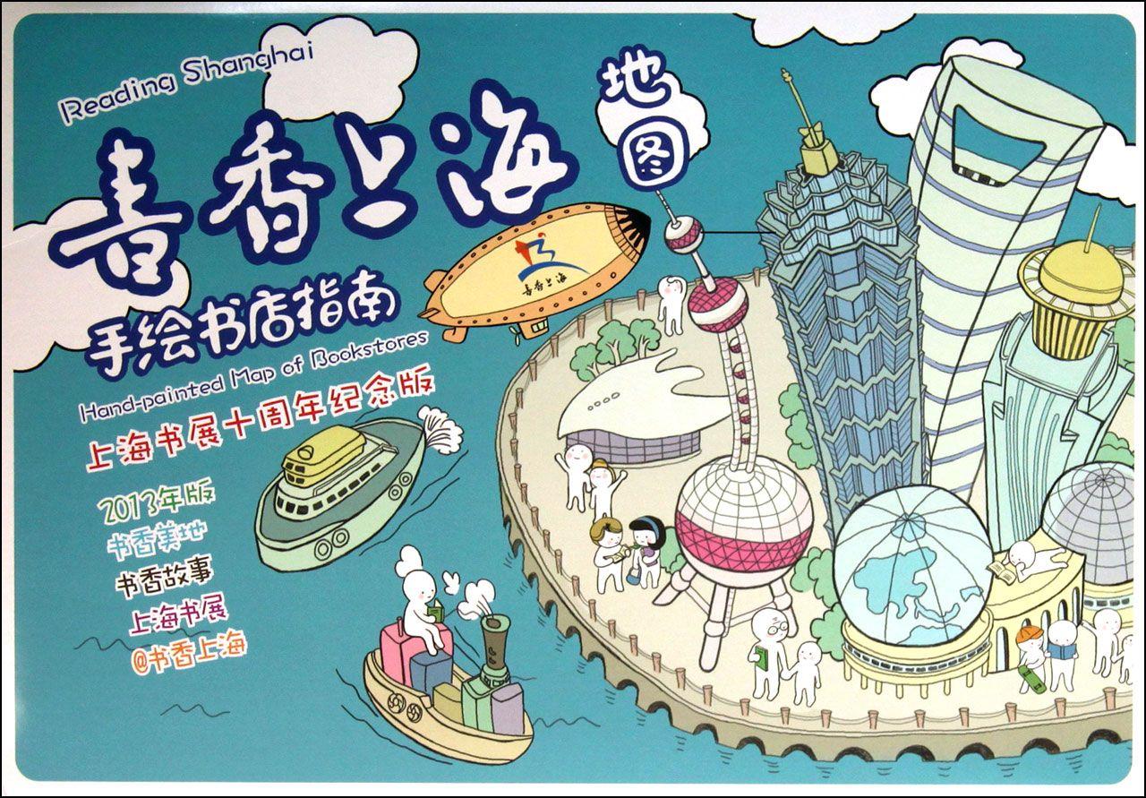 书香上海地图(手绘书店指南上海书展十周年纪念版)