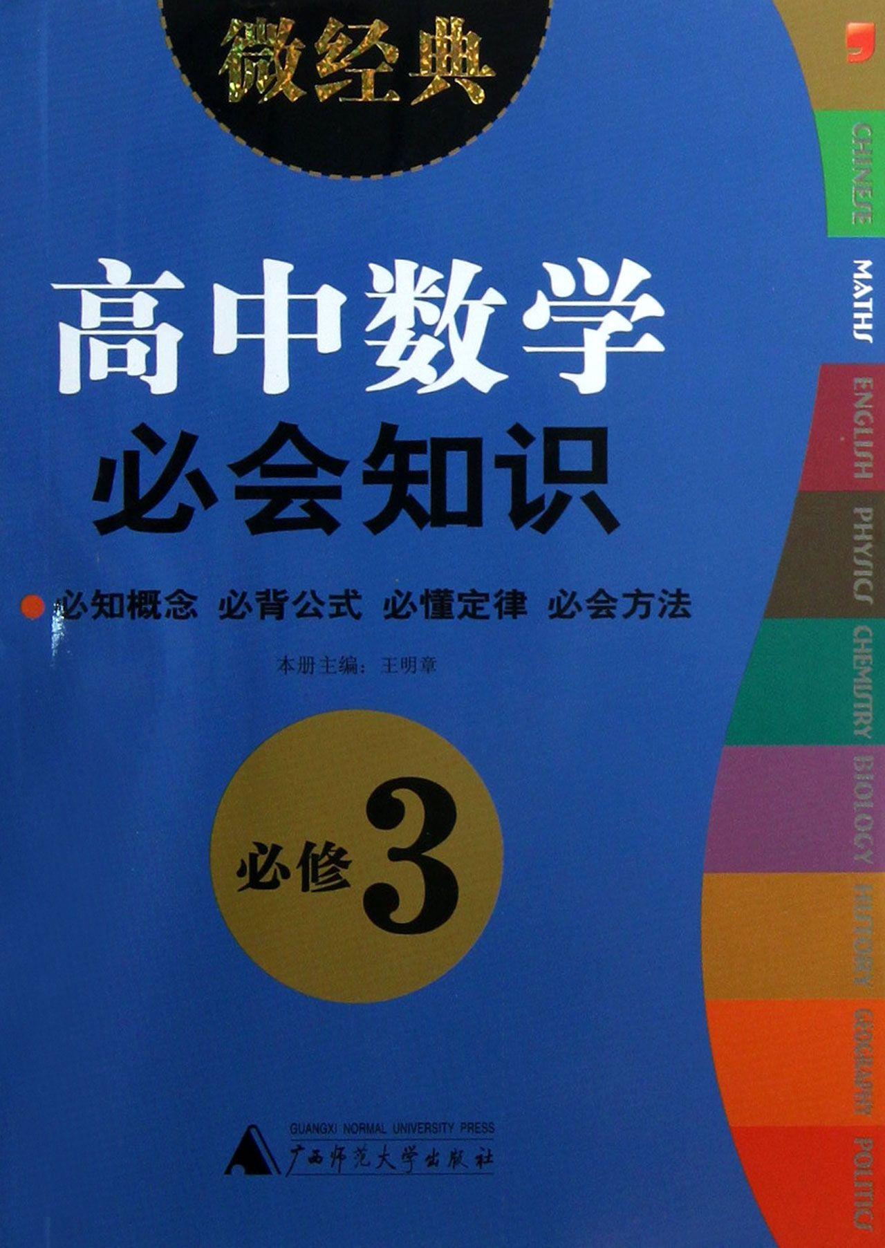 高中数学必会知识(必修3)