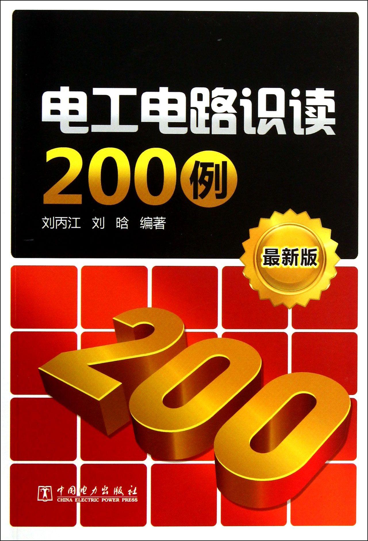 电工电路识读200例(*新版)