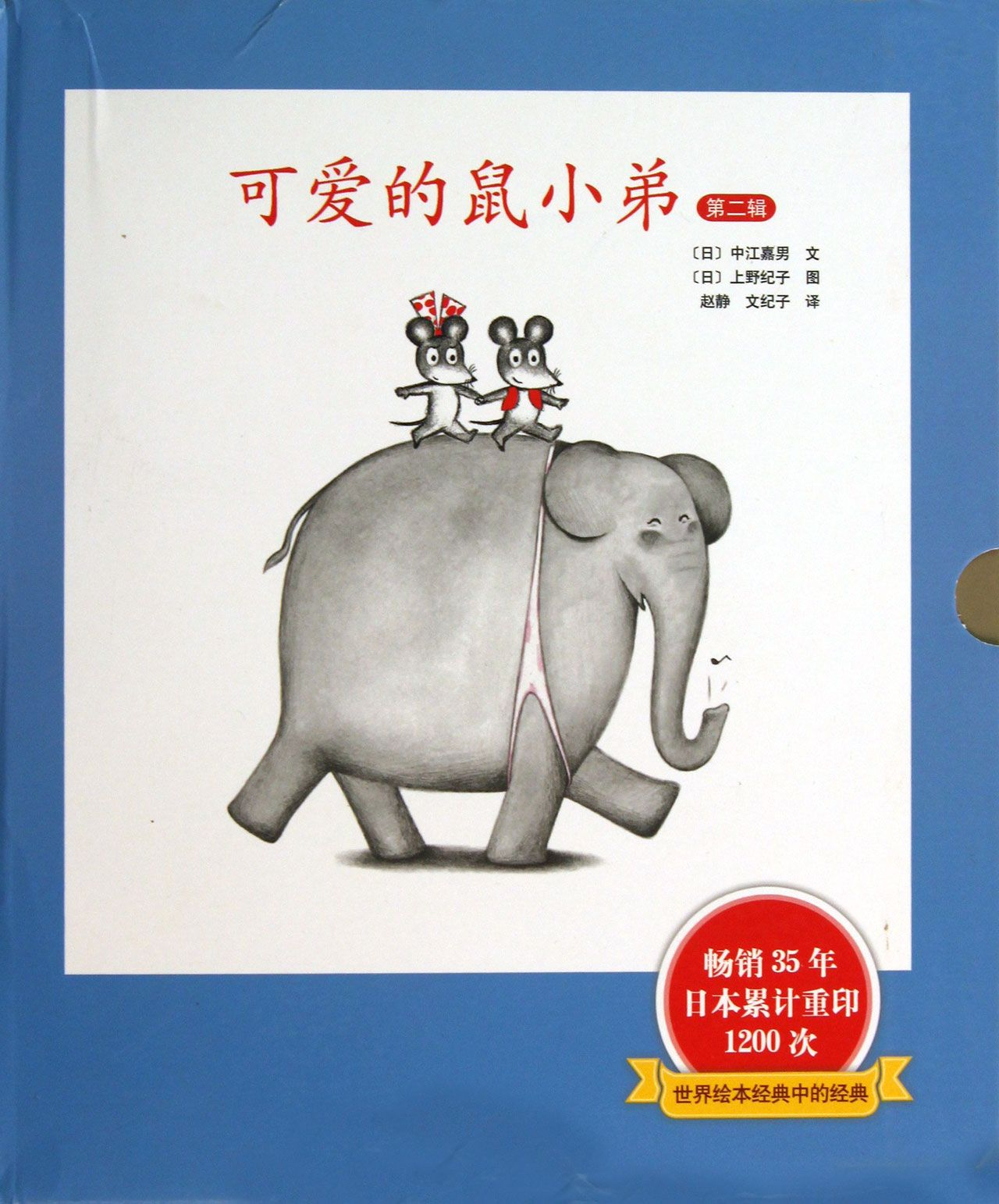 可爱的鼠小弟(第2辑共6册)(精)