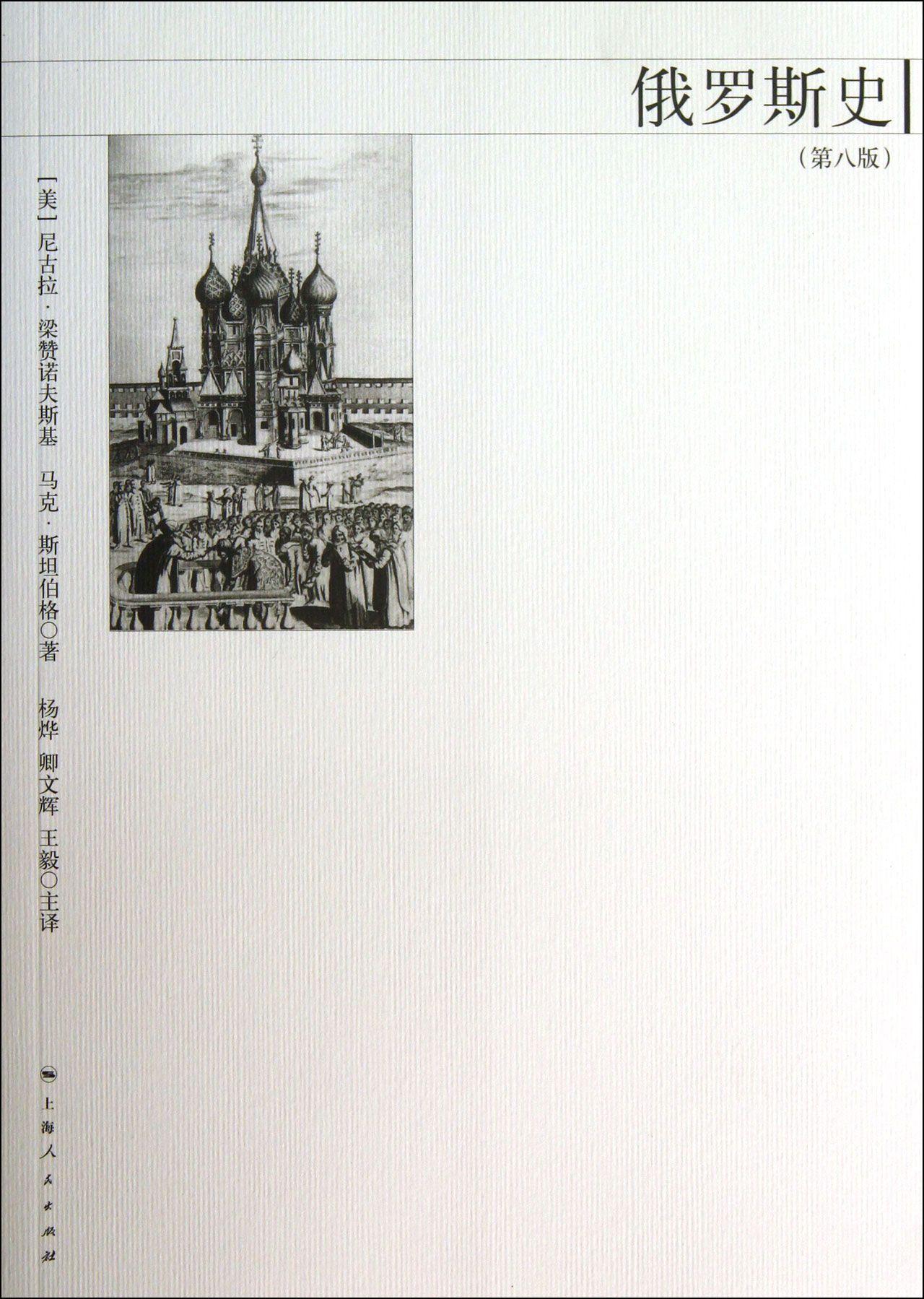 俄罗斯史(第8版)