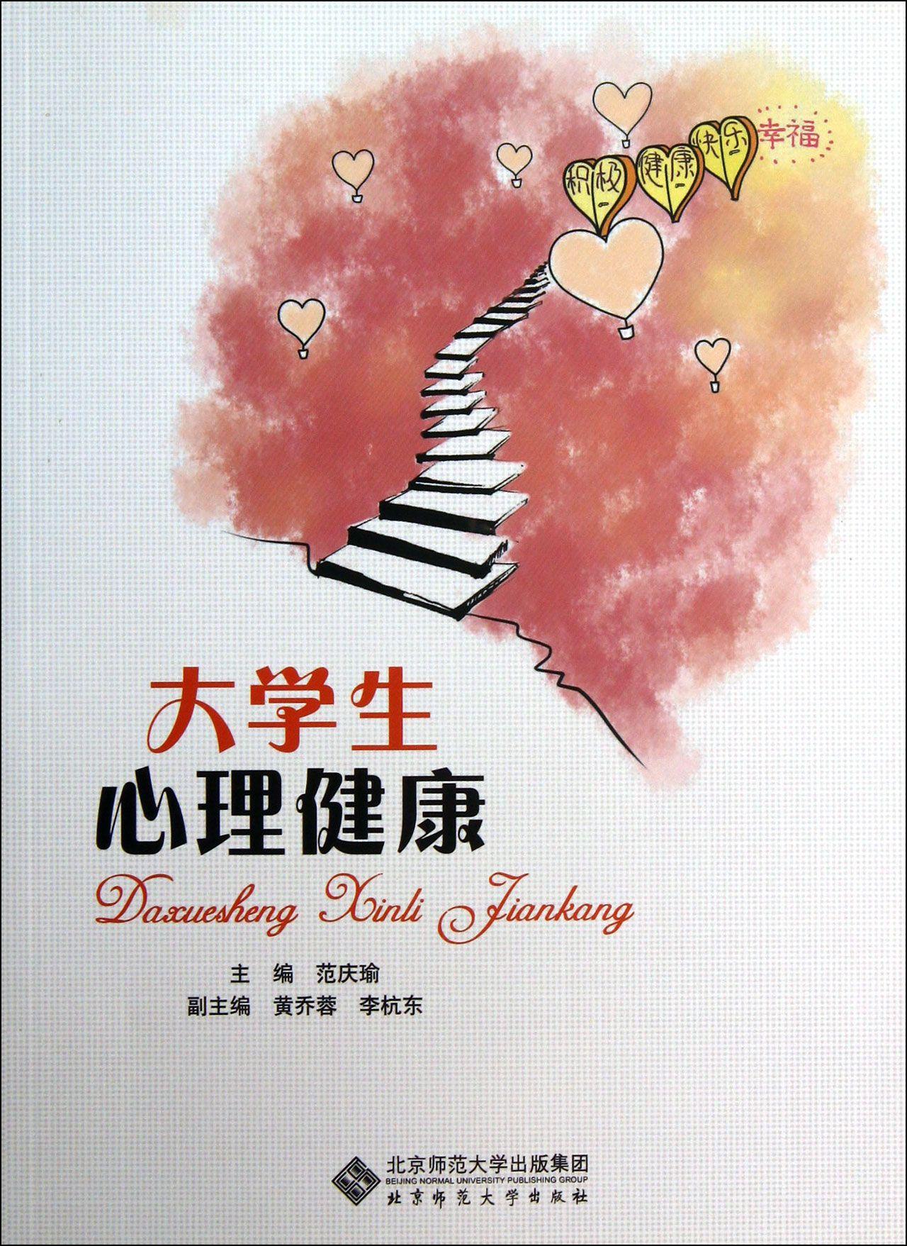 大学生心理健康-博库网