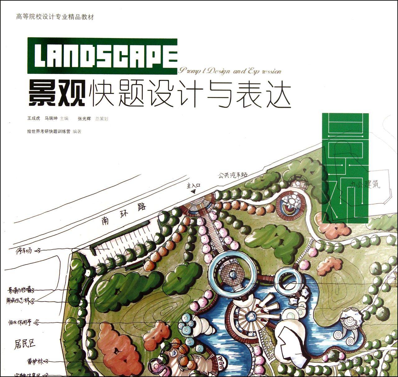 景观快题设计与表达(高等院校设计专业精品教材)