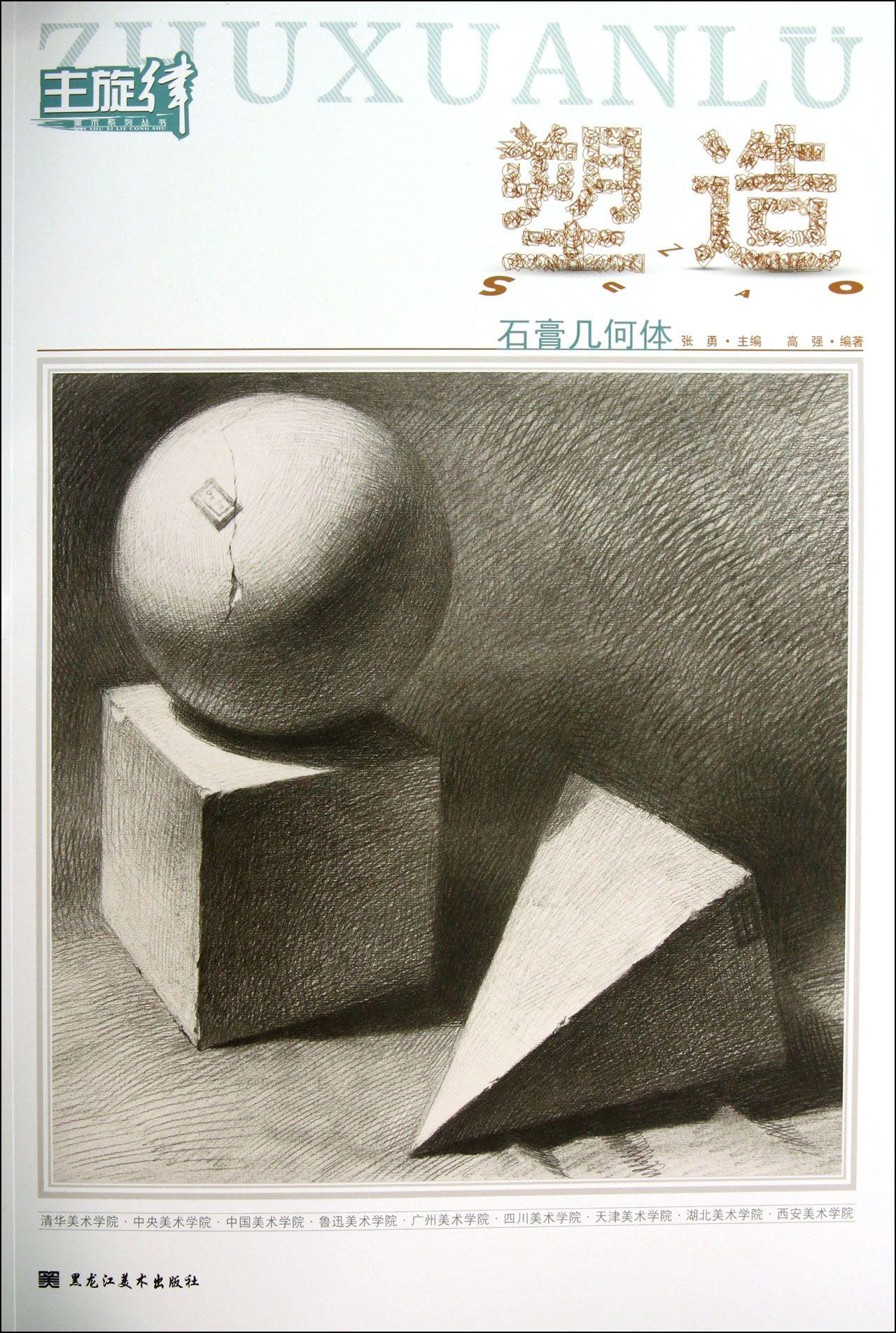 塑造(石膏几何体)
