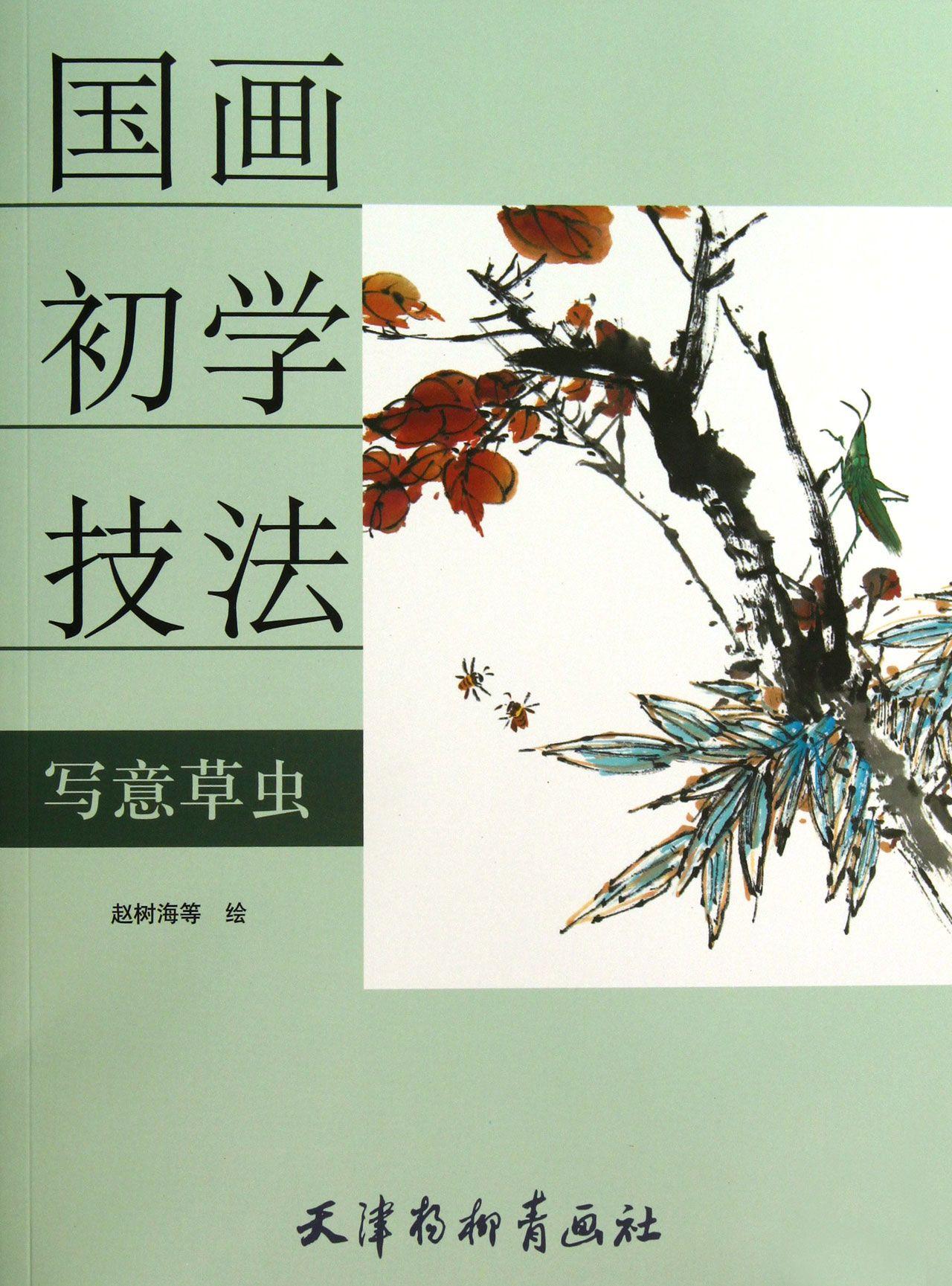 写意草虫(国画初学技法)