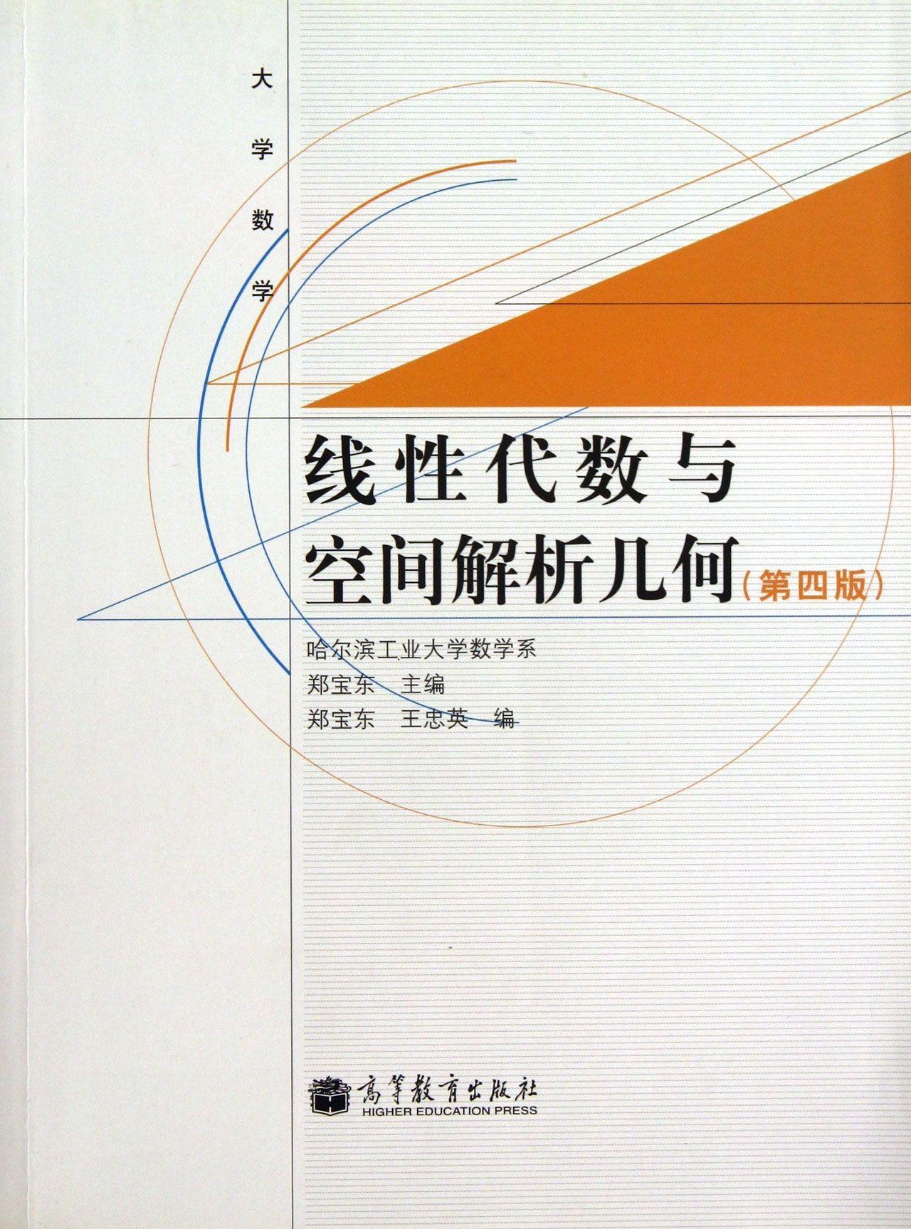 线性代数与空间解析几何(第4版大学数学)