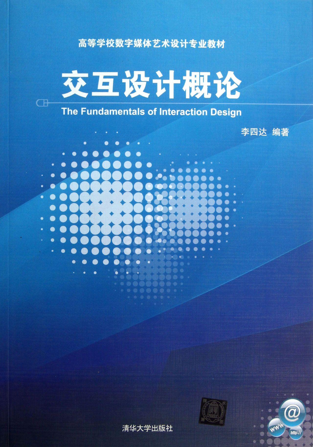 交互设计概论(附光盘高等学校数字媒体艺术设计专业教材)