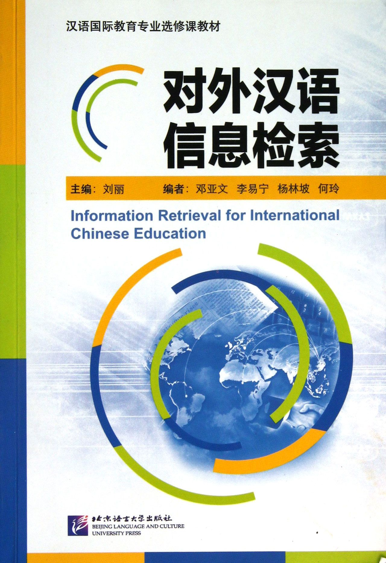 对外汉语信息检索(汉语国际教育专业选修课教材)