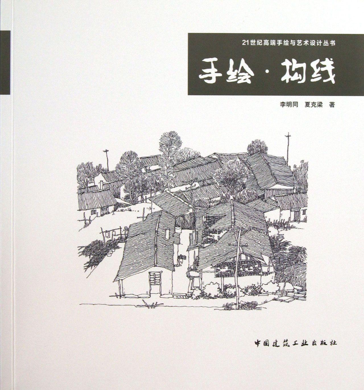手绘构线-博库网