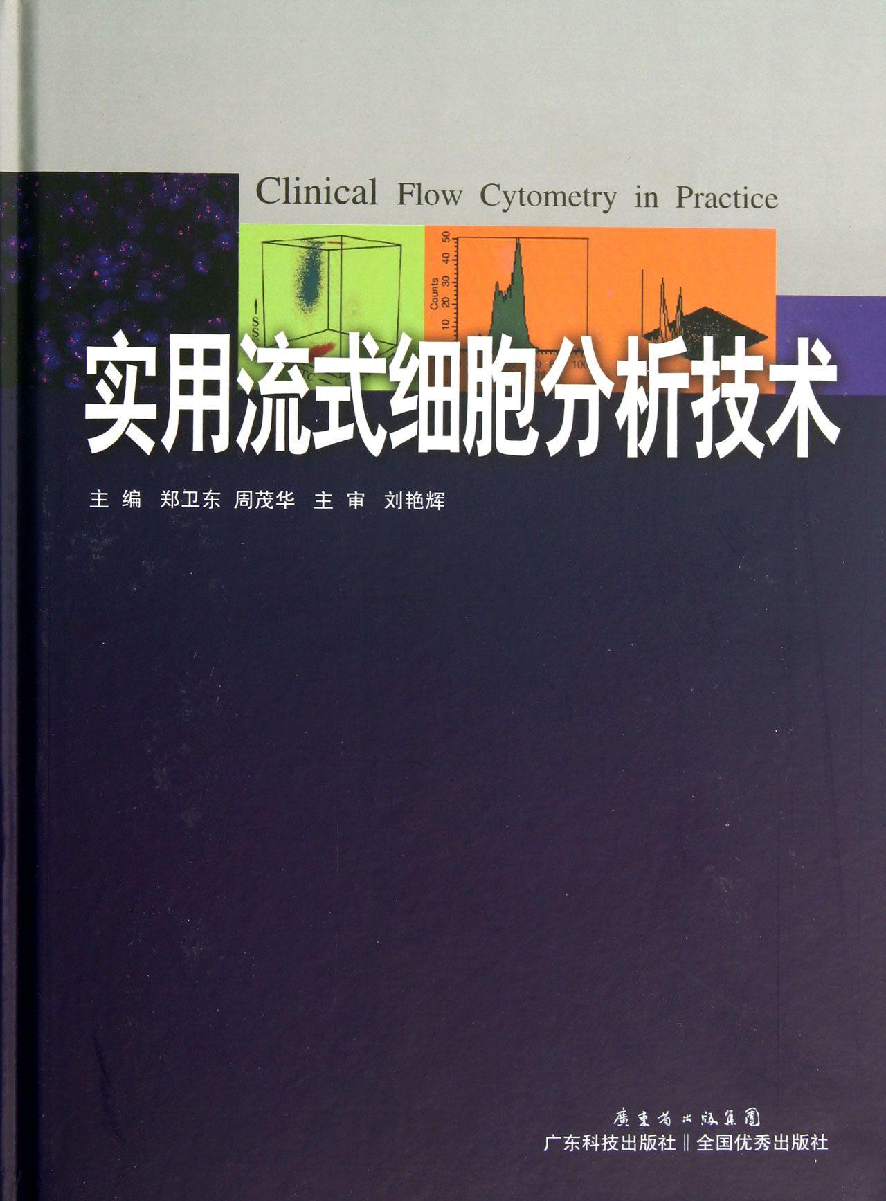 实用流式细胞分析技术(精)