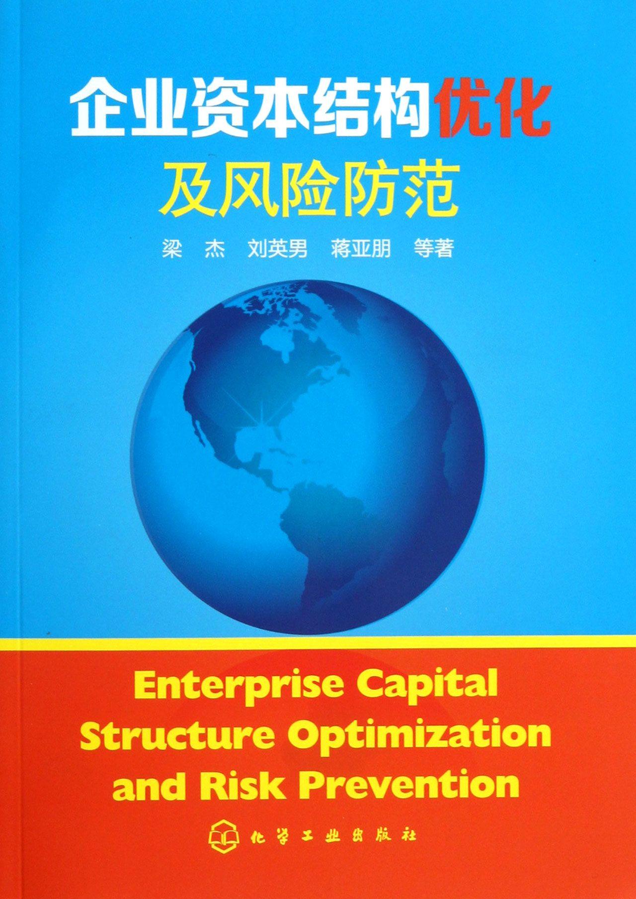 企业资本结构优化及风险防范